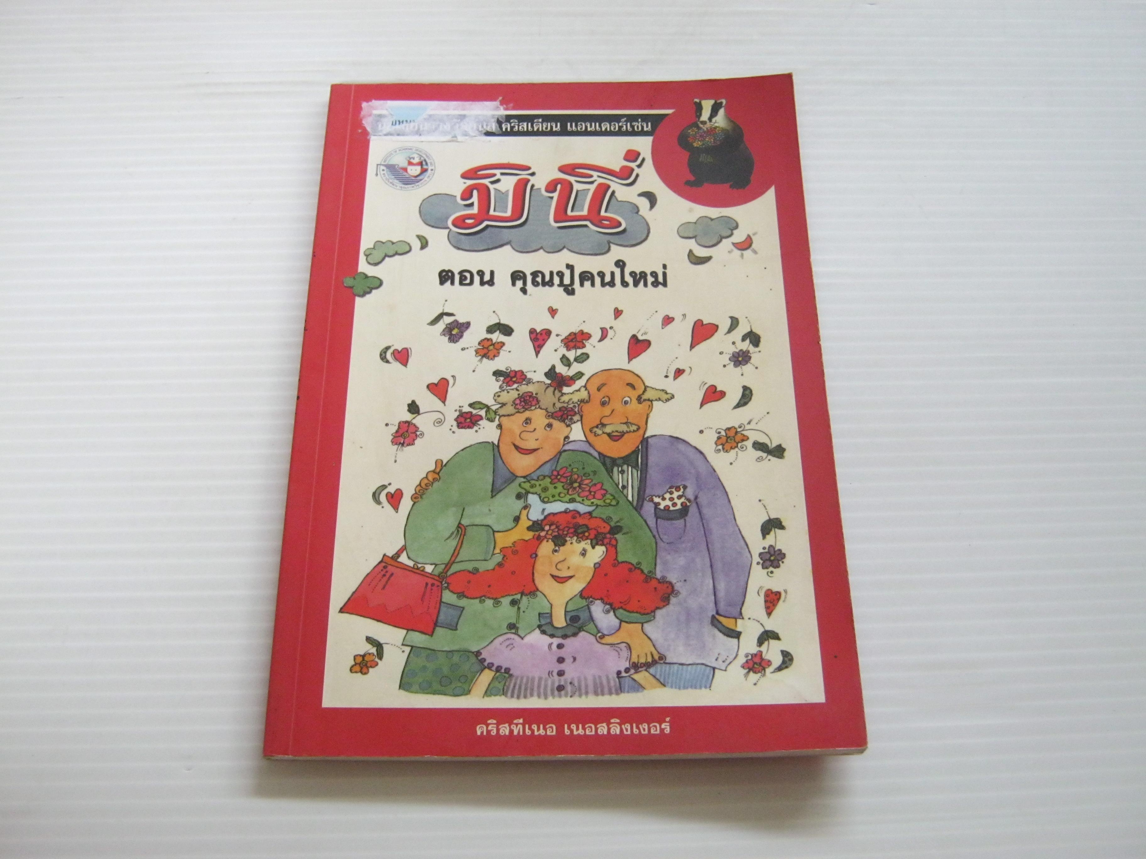 มินี่ ตอน คุณปู่คนใหม่ คริสทีเนอ เนอสลิงเงอร์ เขียน บุษบง โควินท์ แปลจากภาษาเยอรมัน