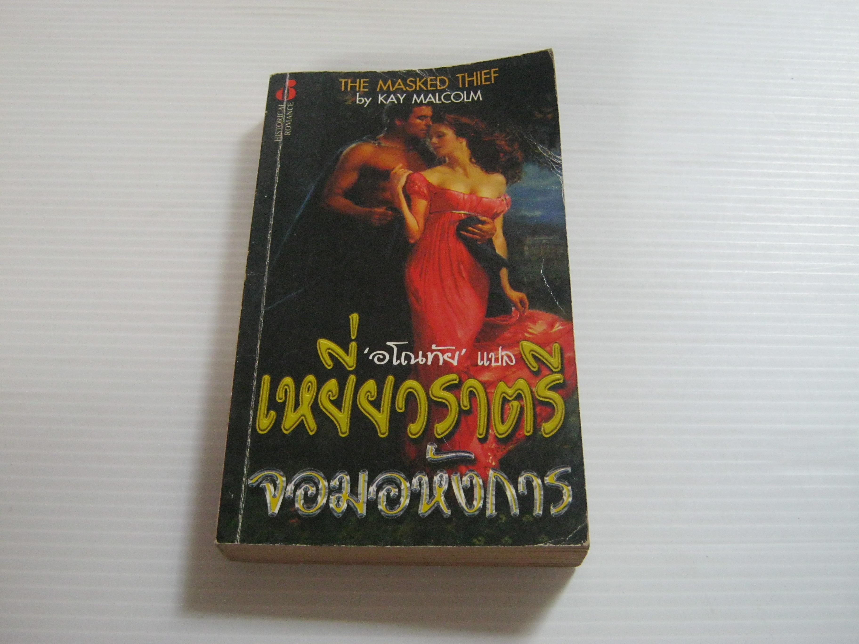 เหยี่ยวราตรีจอมหอังหาร (The Masker Thief) Kay Malcolm เขียน อโณทัย แปล