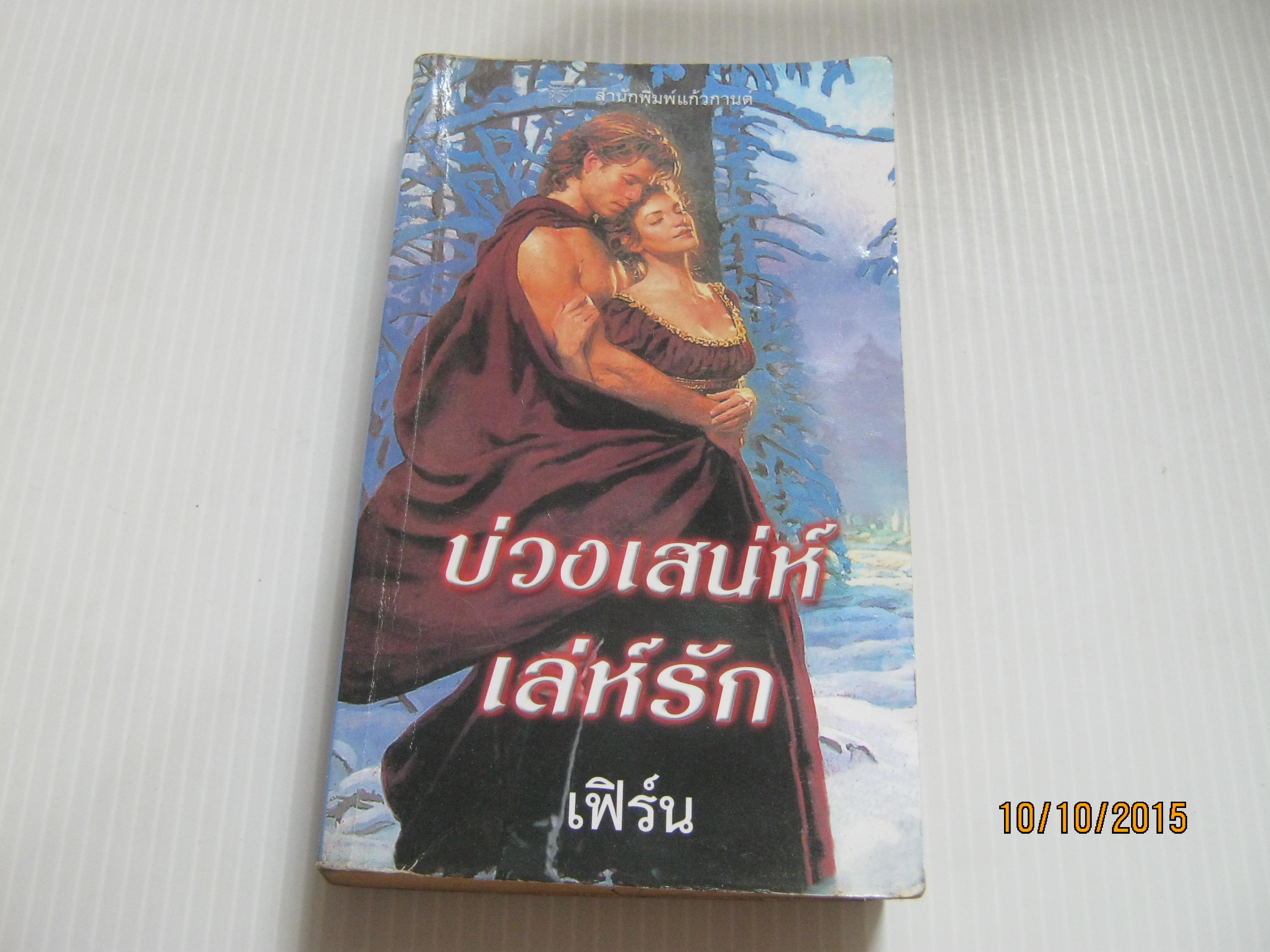 บ่วงเสน่ห์เล่ห์รัก (The Seduction of Sara) คาเรน ฮอว์กินส์ เขียน เฟิร์น แปล