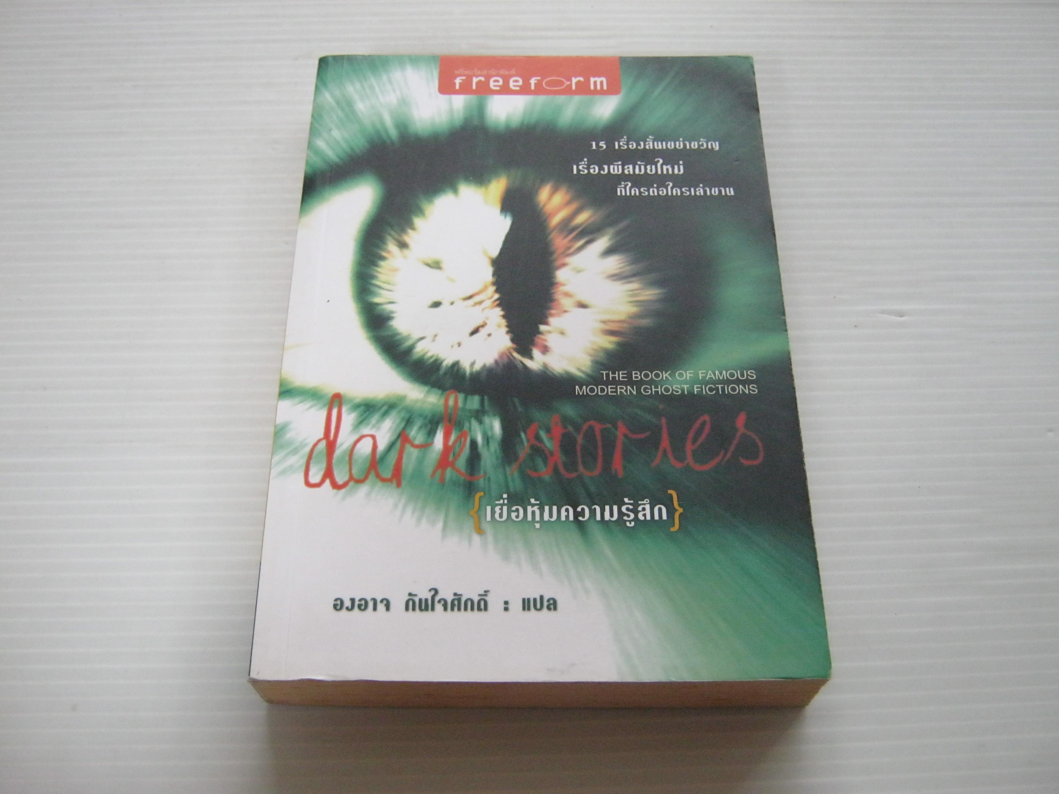 เยื่อหุ้มความรู้สึก (Dark Stories) รวมนักเขียน องอาจ กันใจศักดิ์ แปล