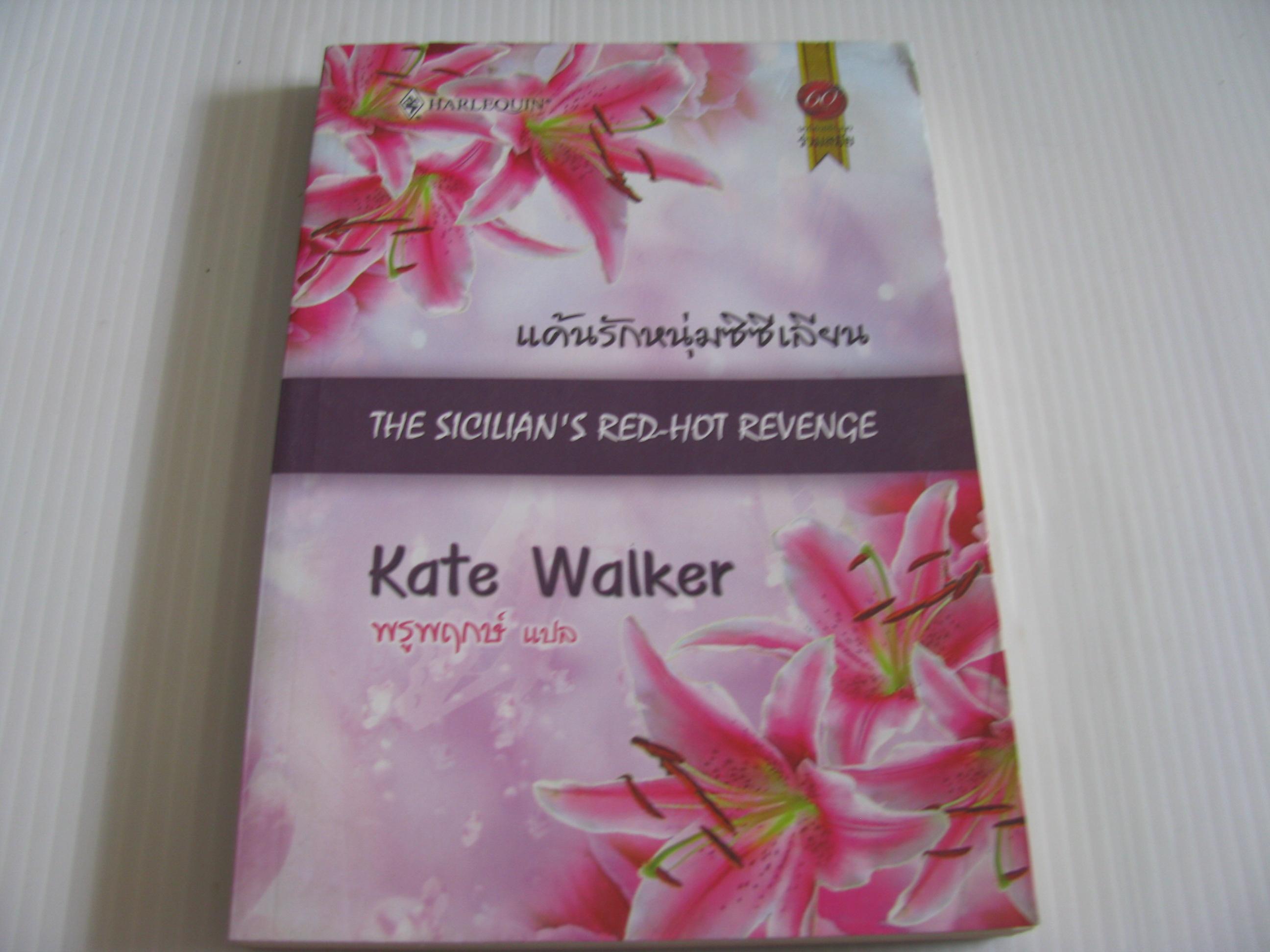 แค้นรักหนุ่มซิซิเลียน (The Sicilian's red-hot revenge) Kate Walker เขียน พรูพฤกษ์ แปล