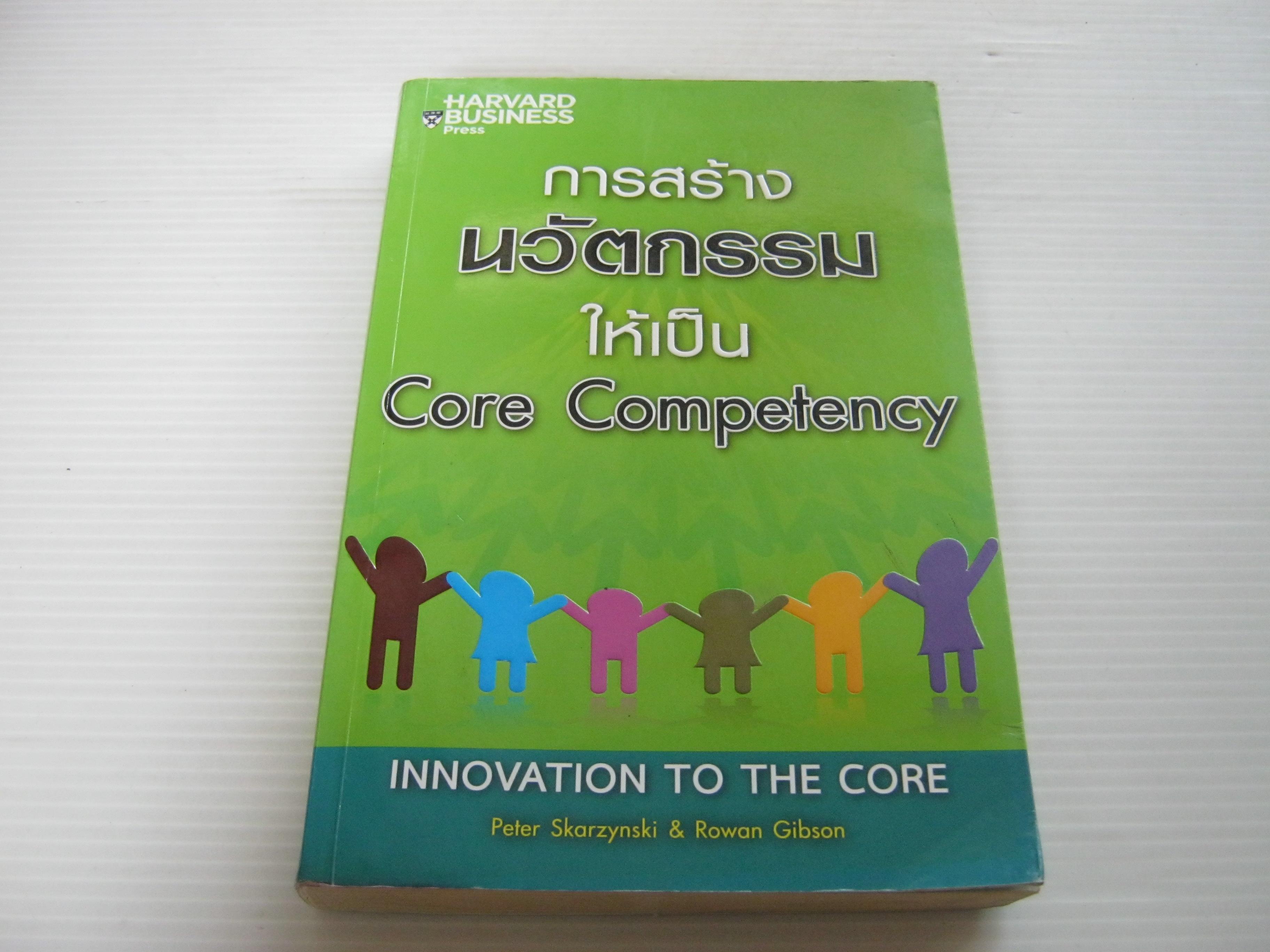 การสร้างนวัตกรรมให้เป็น Core Competency Peter Skarzynski & Rowan Gibson เขียน ณัฐยา สินตระการผล แปล