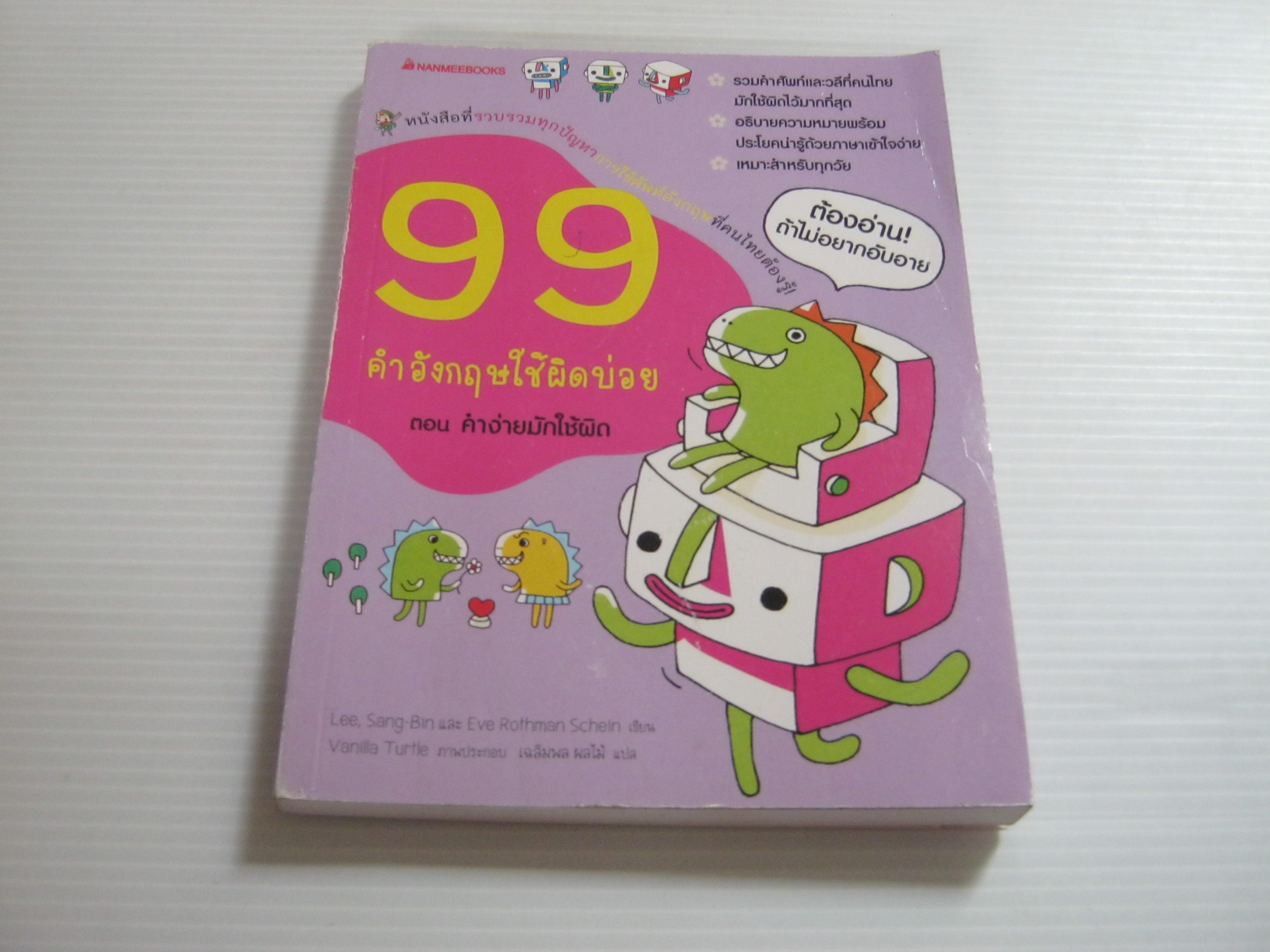 99 คำอังกฤษที่ใช้ผิดบ่อย ตอน คำง่ายมักใช้ผิด Lee, Sang-Bin และ Eve Rothman Schein เขียน Vanilla Turtle ภาพ เฉลิมพล ผลไม้ แปล