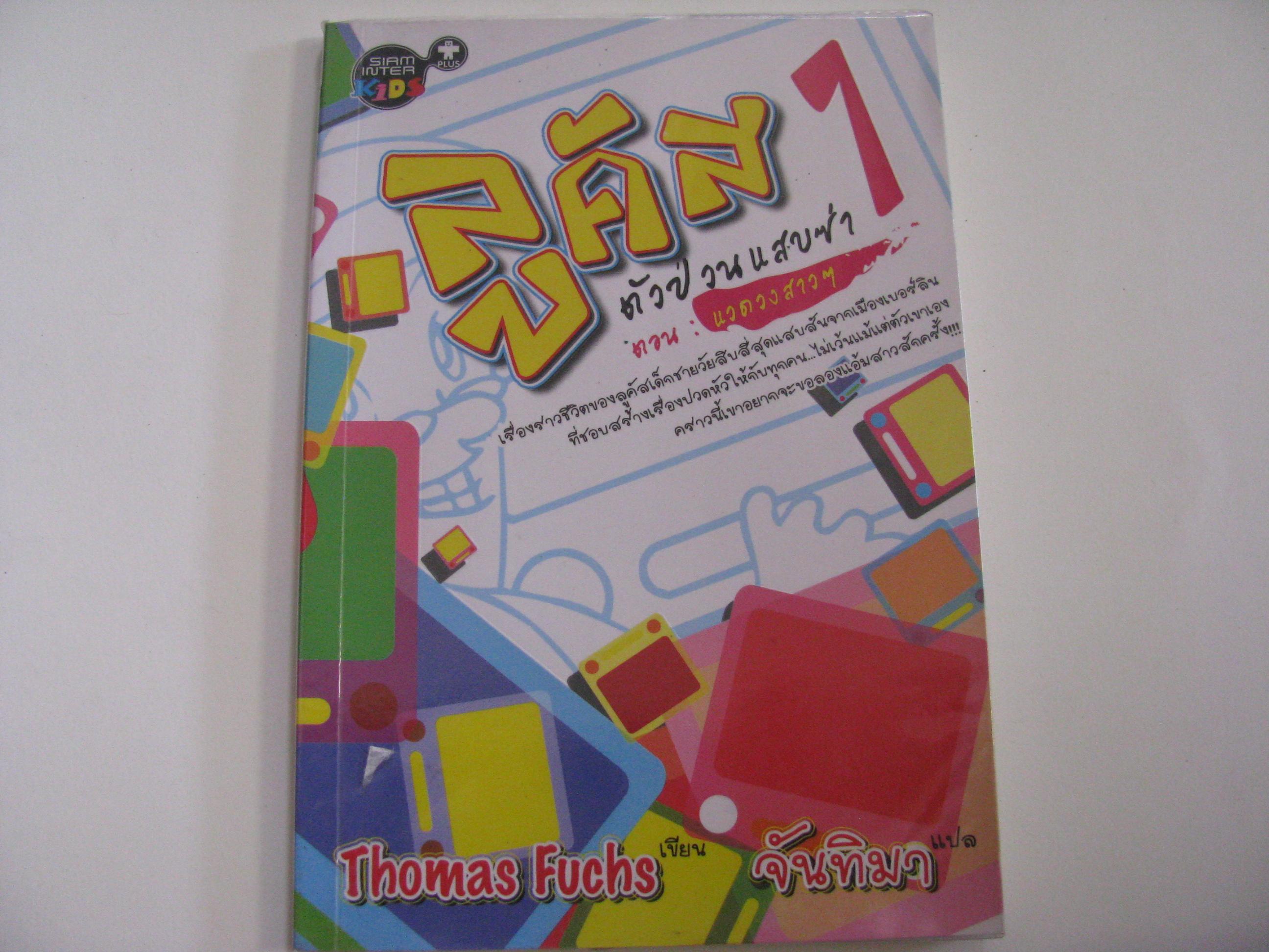 ลูคัส ตัวป่วนแสบซ่า 1 ตอน แวดวงสาว ๆ Thomas Fuchs เขียน จันทิมา แปล
