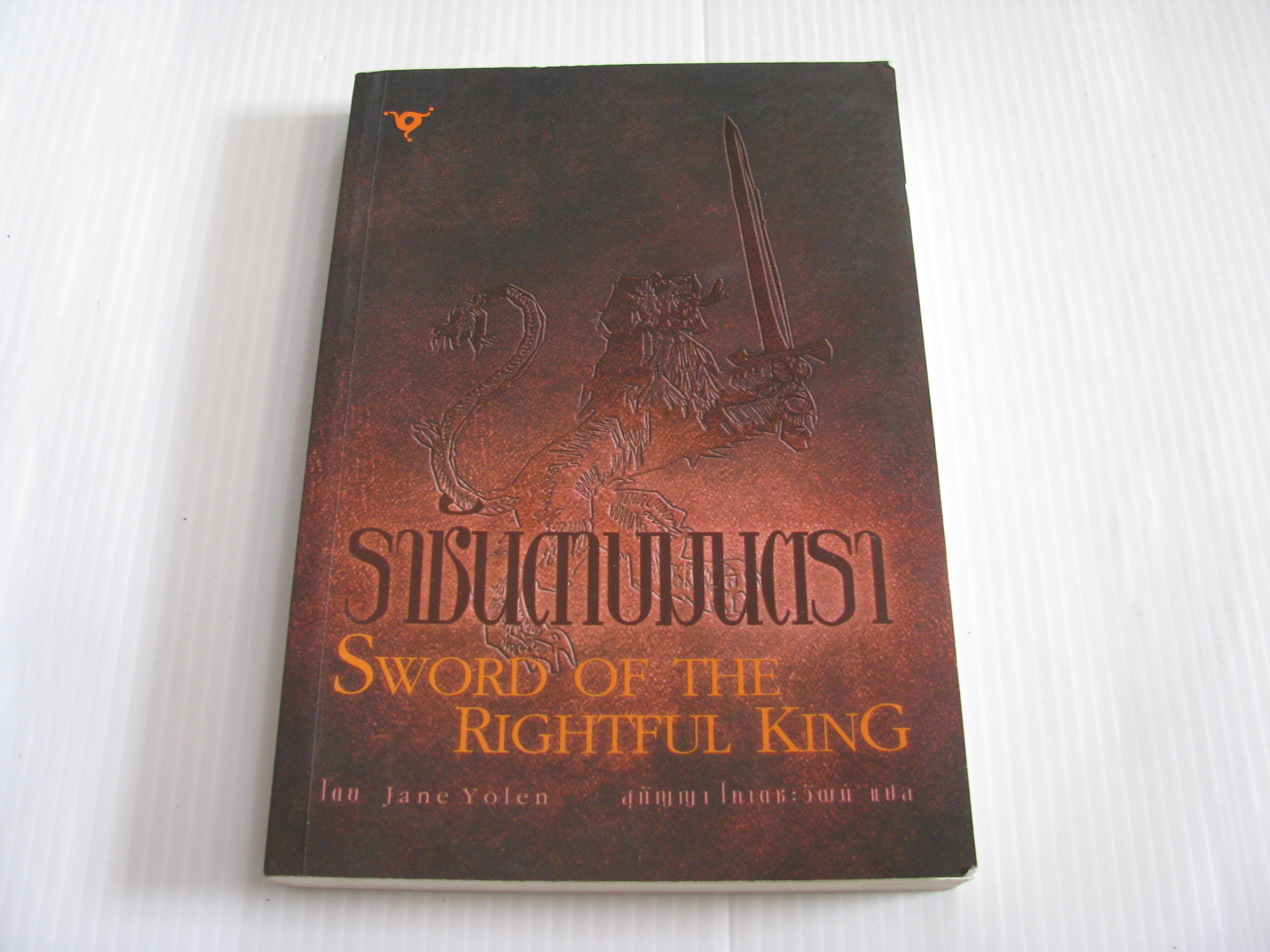 sword of the rightful king - by jane yolen essay This book study is on the fresh sword of the rightful king written by jane yolen the book is about the freshly crowned king arthur who regulations the land but.