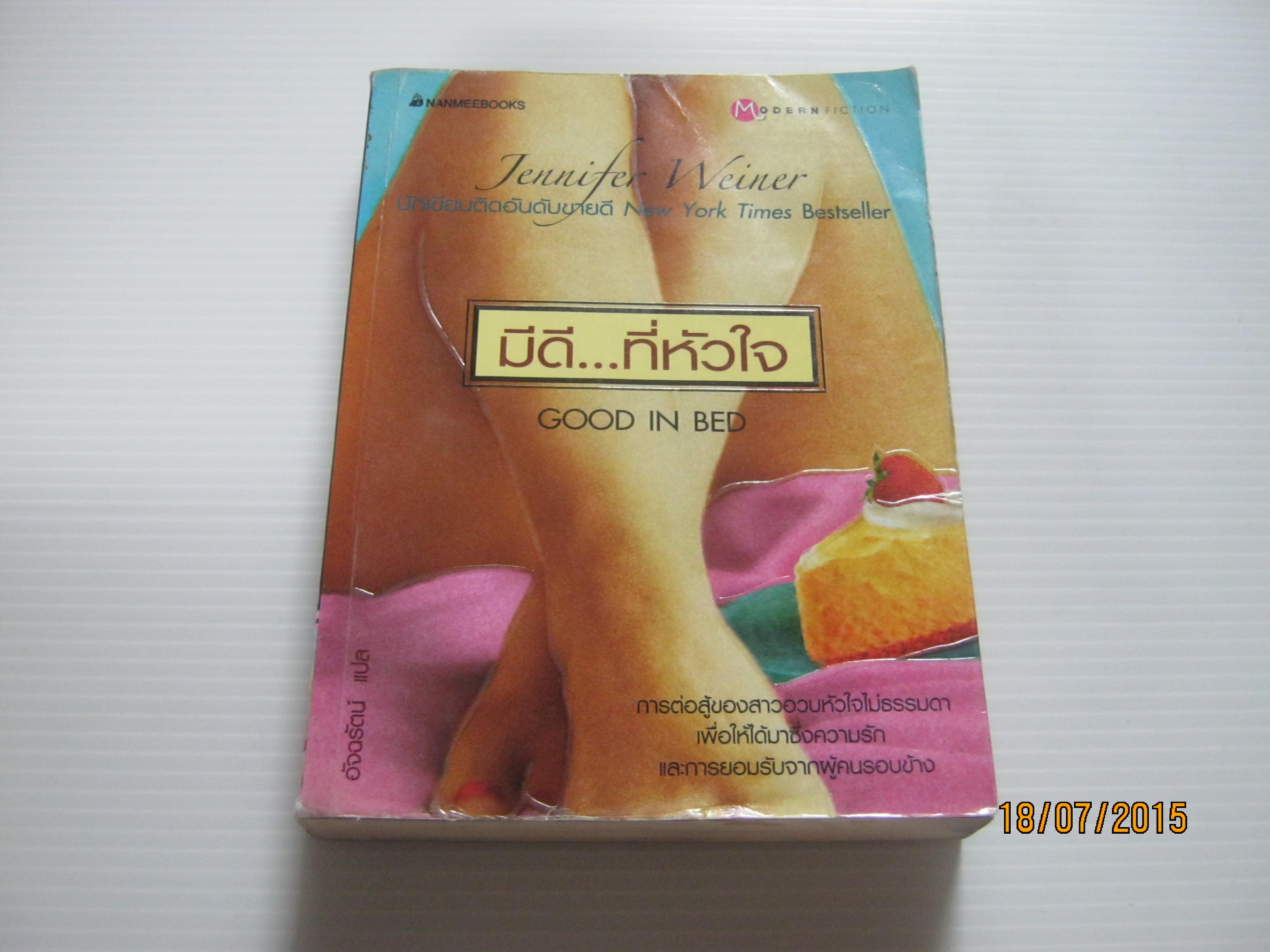 มีดี...ที่หัวใจ (Good in Bed) Jennifer Weiner เขียน อัจฉรัตน์ แปล