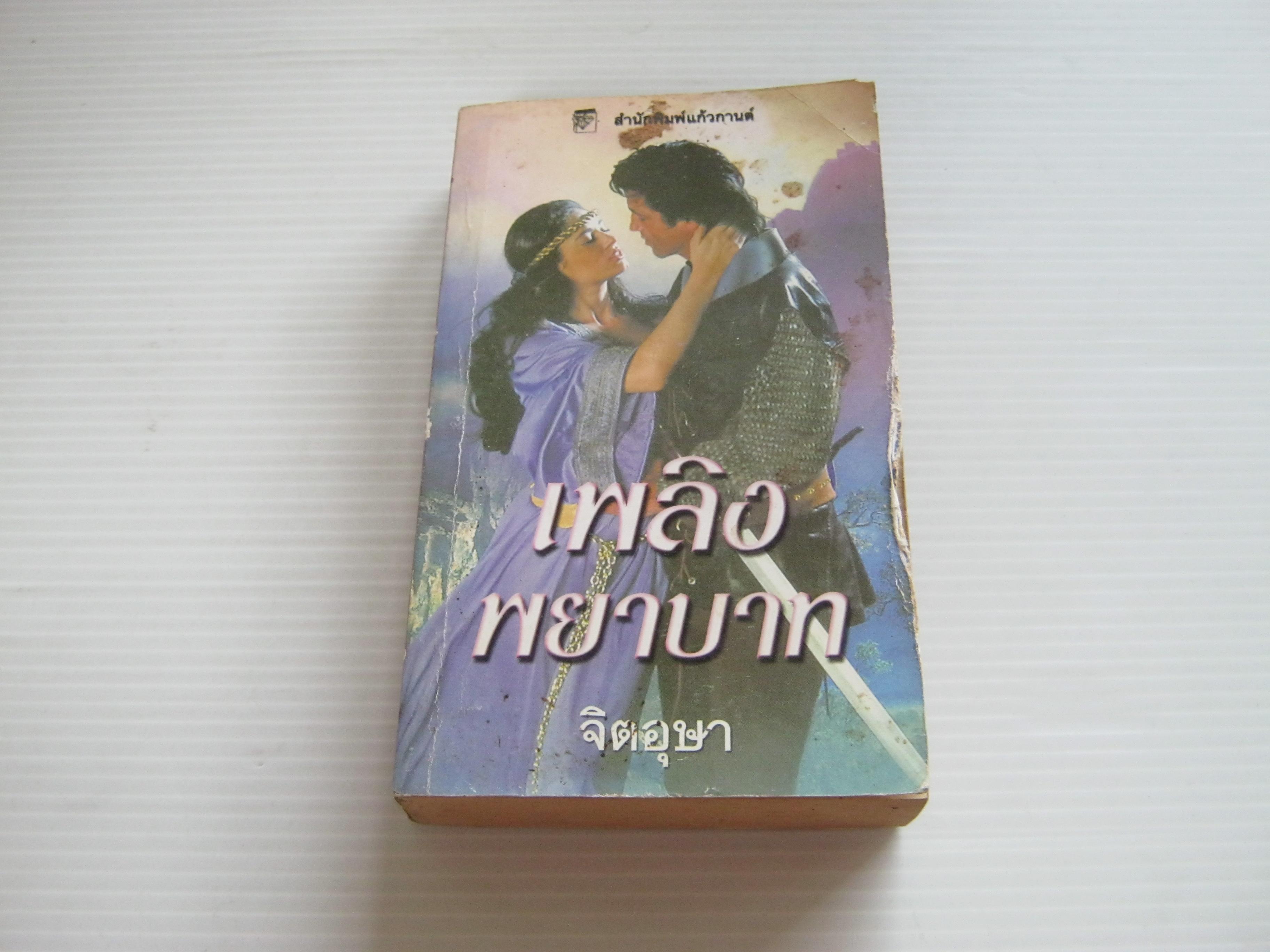 เพลิงพยาบาท แชนนอน เดรค เขียน จิตอุษา แปล