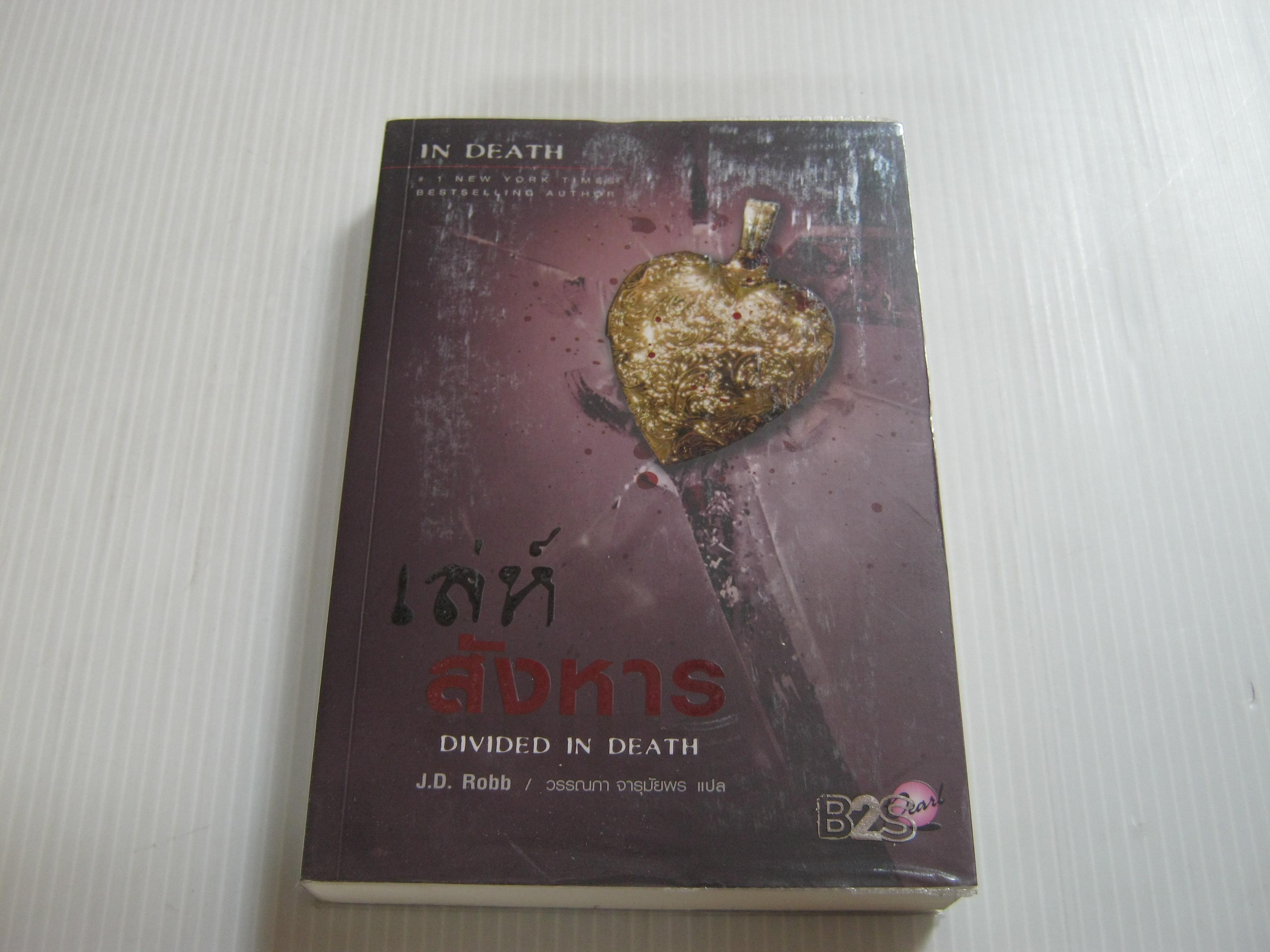 เล่ห์สังหาร (Divided in Death) J.D. Robb เขียน วรรณภา จารุมัยพร แปล