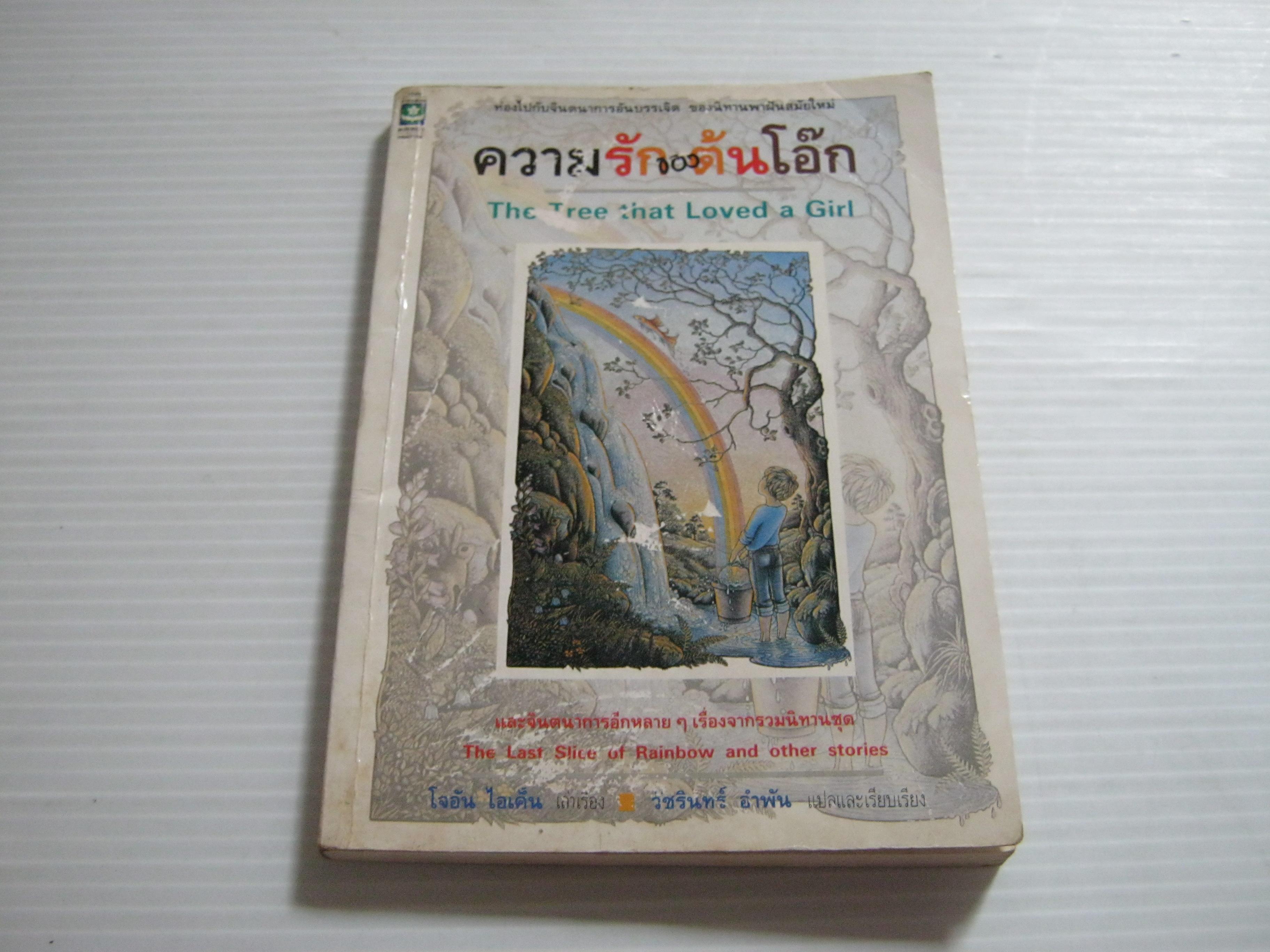 """ความรักของต้นโอ๊ก (The Tree that Loved a Girl) โจอัน ไอเค็น เรื่อง """"วัชรินทร์ อำพัน"""" แปลและเรียบเรียง (จองแล้วค่ะ)"""