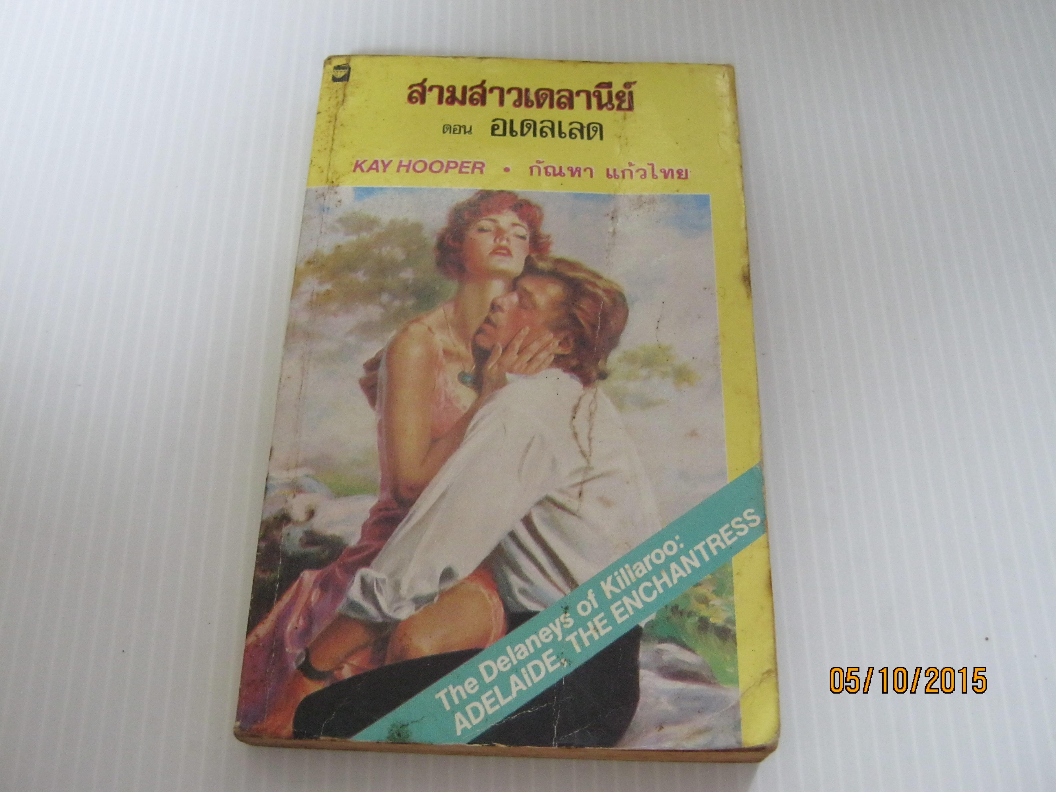 สามสาวเดลานีย์ ตอน อเดลเลด Kay Hooper เขียน กัณหา แก้วไทย แปล