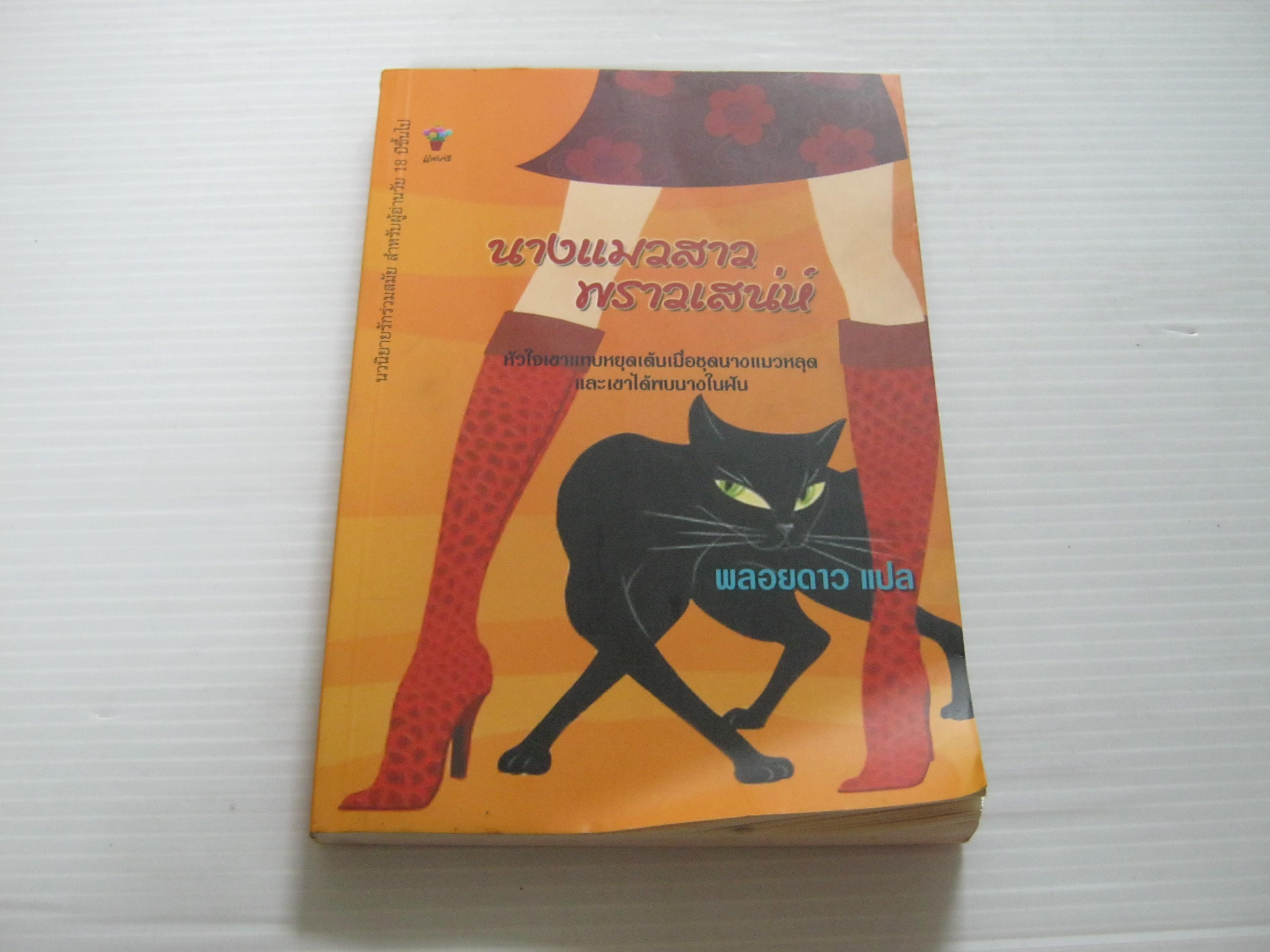 นางแมวสาวพราวเสน่ห์ พลอยดาว แปล