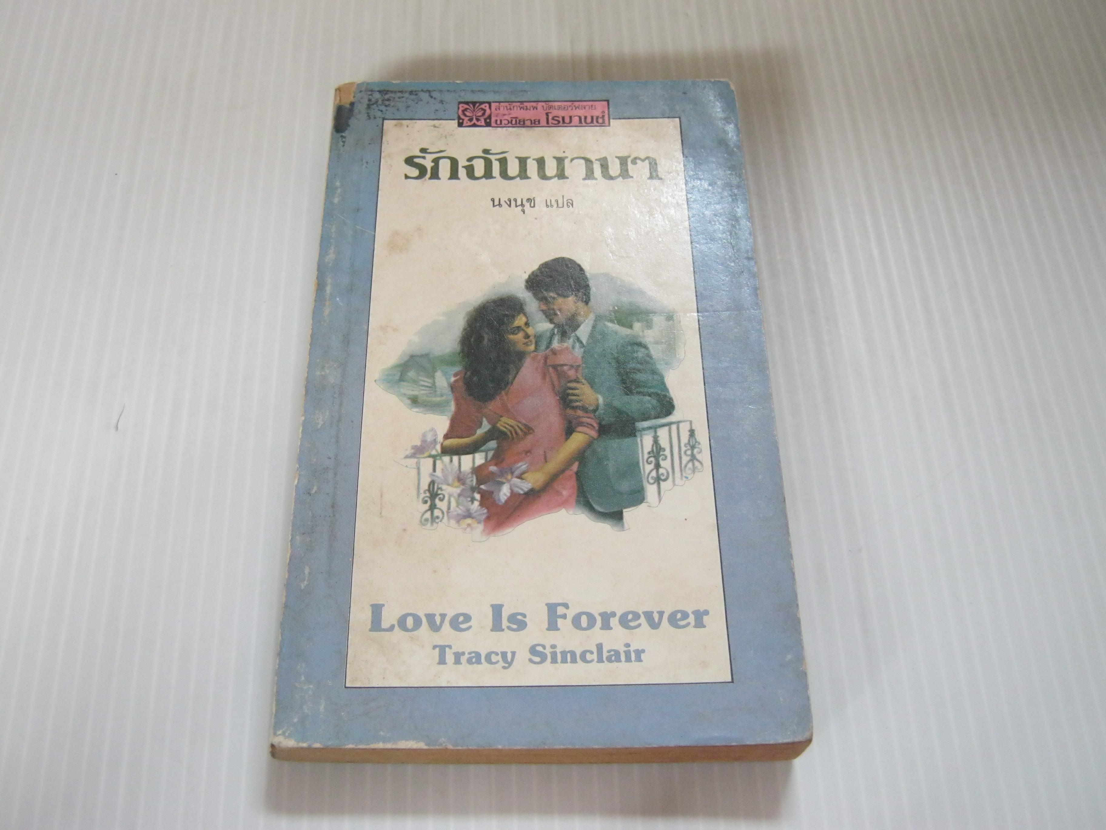 รักฉันนาน ๆ (Love is Forever) Tracy Sinclair เขียน นงนุช แปล