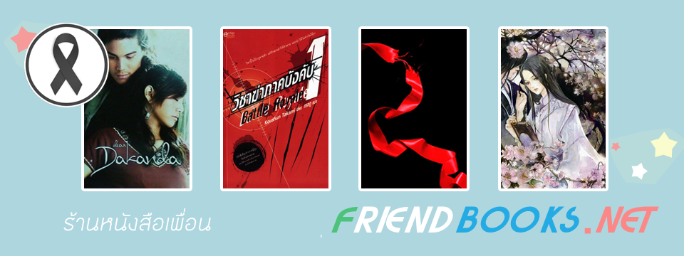 FriendBooks