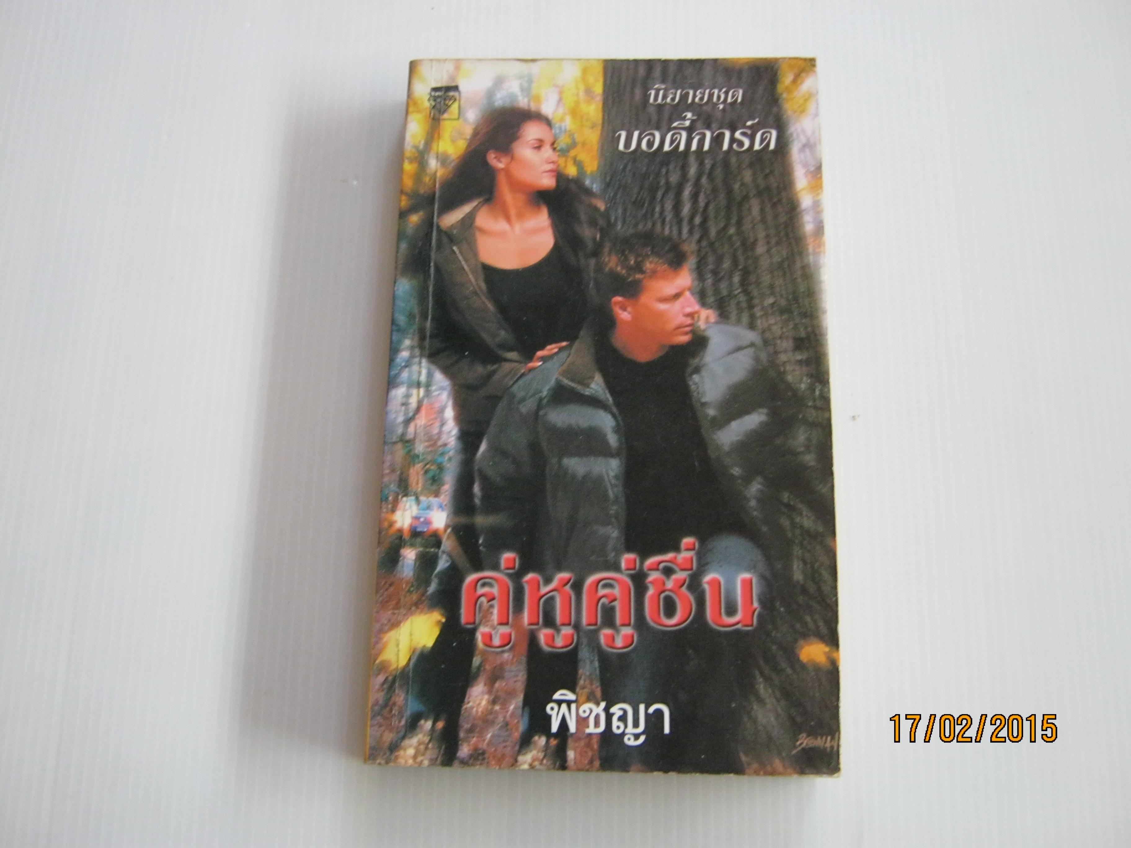 นิยายชุด บอดี้การ์ด ตอน คู่หูคู่ชื่อน พิชญา แปล