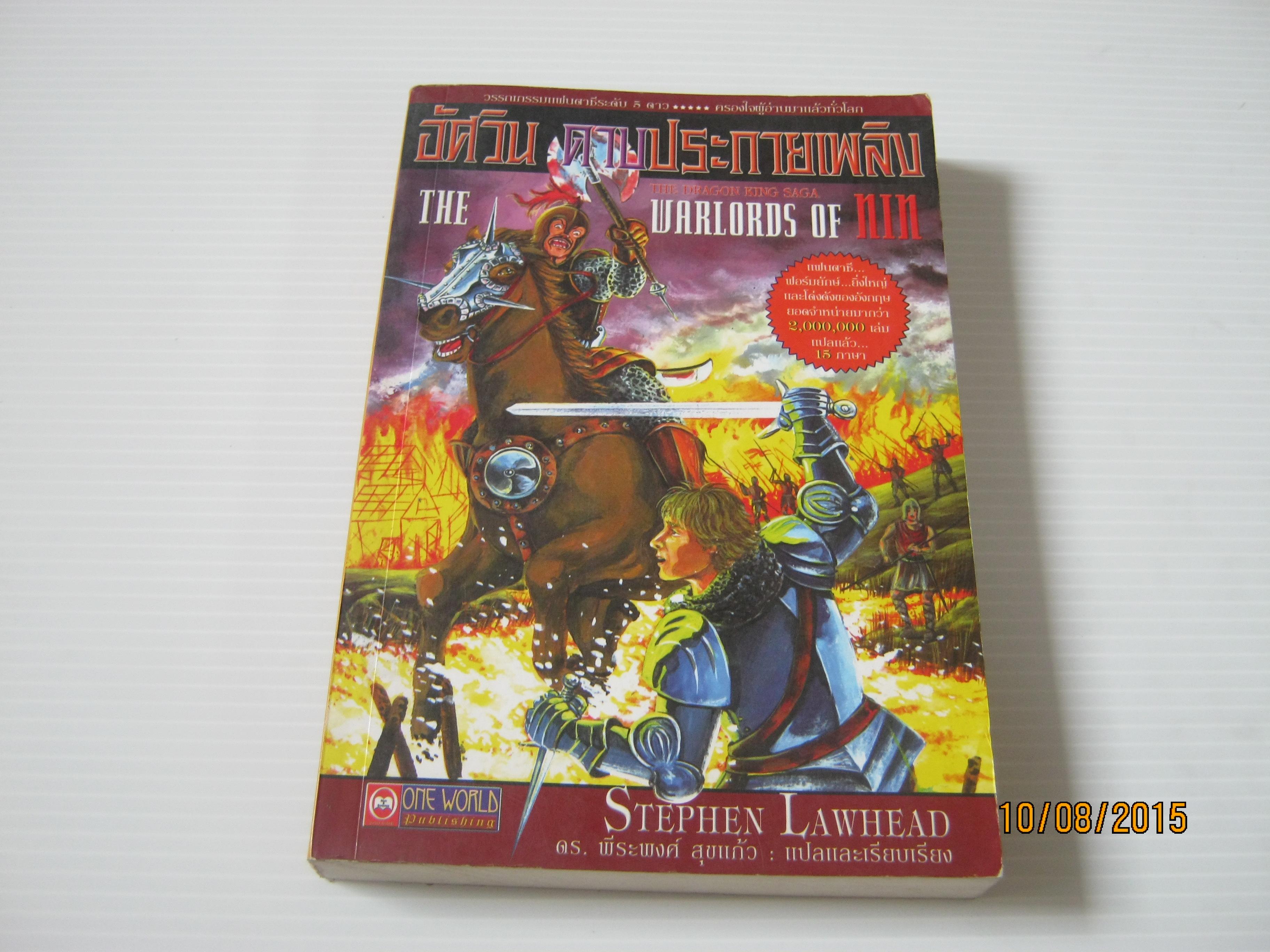 อัศวินดาบประกายเพลิง (The Warlords of Nin) Stephen Lawhead เขียน ดร.พีระพงศ์ สุขแก้ว แปลและเรียบเรียง