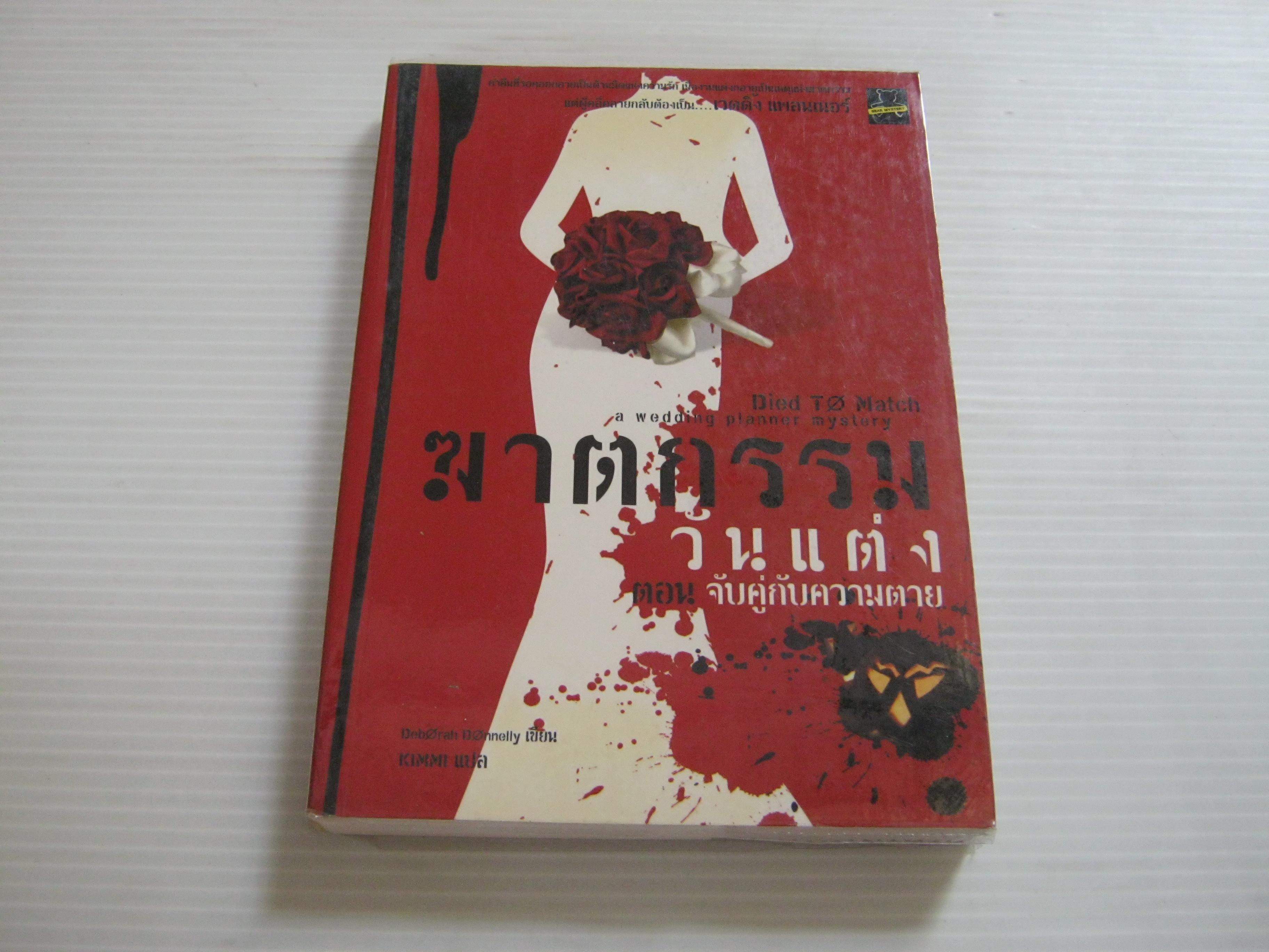 ฆาตกรรมวันแต่ง ตอน จับคู่กับความตาย Deborah Dohnelly เขียน Kimmi แปล