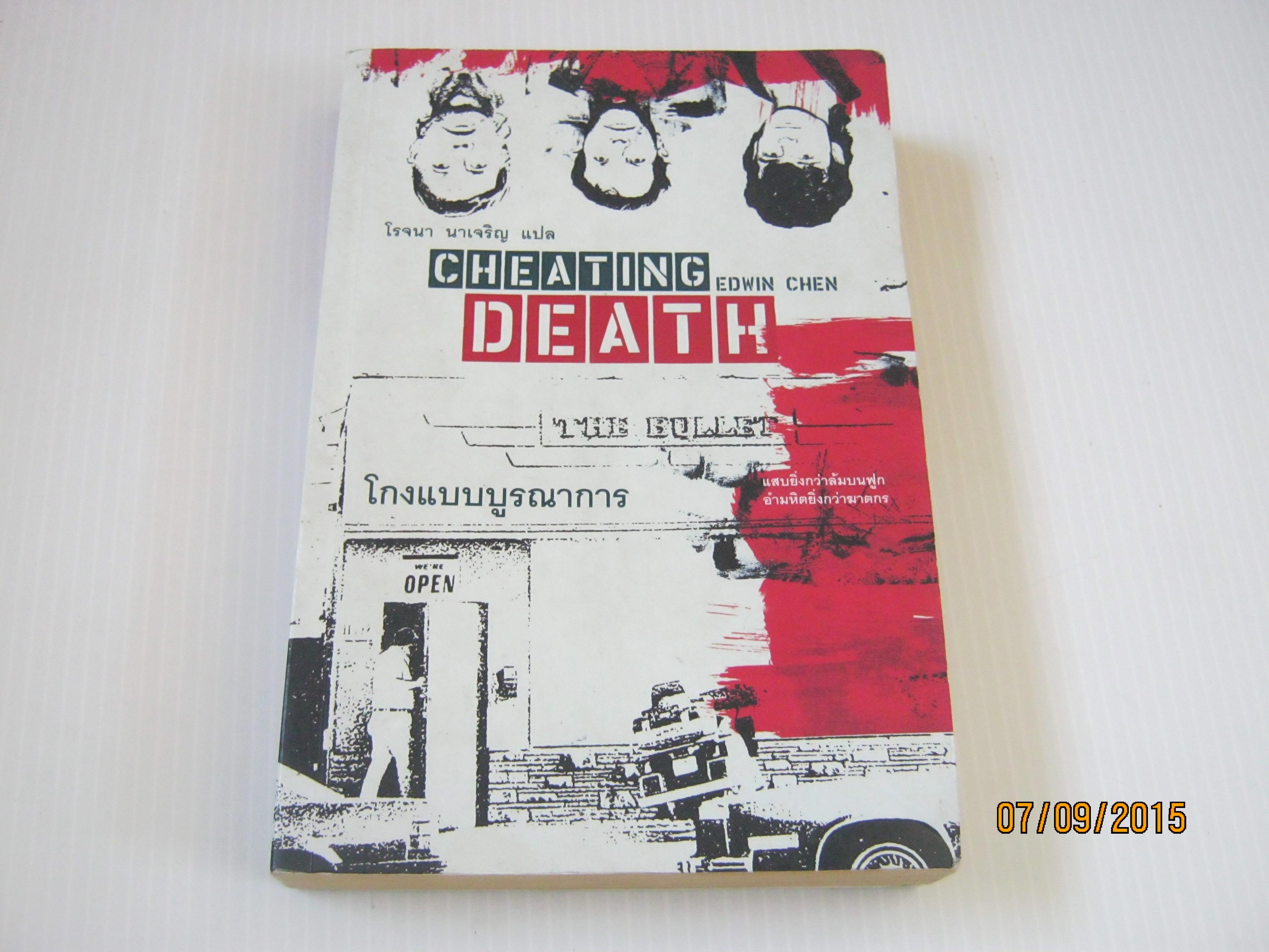 โกงแบบบูรณาการ (Cheating Death) Edwin Chen เขียน โรจนา นาเจริญ แปล