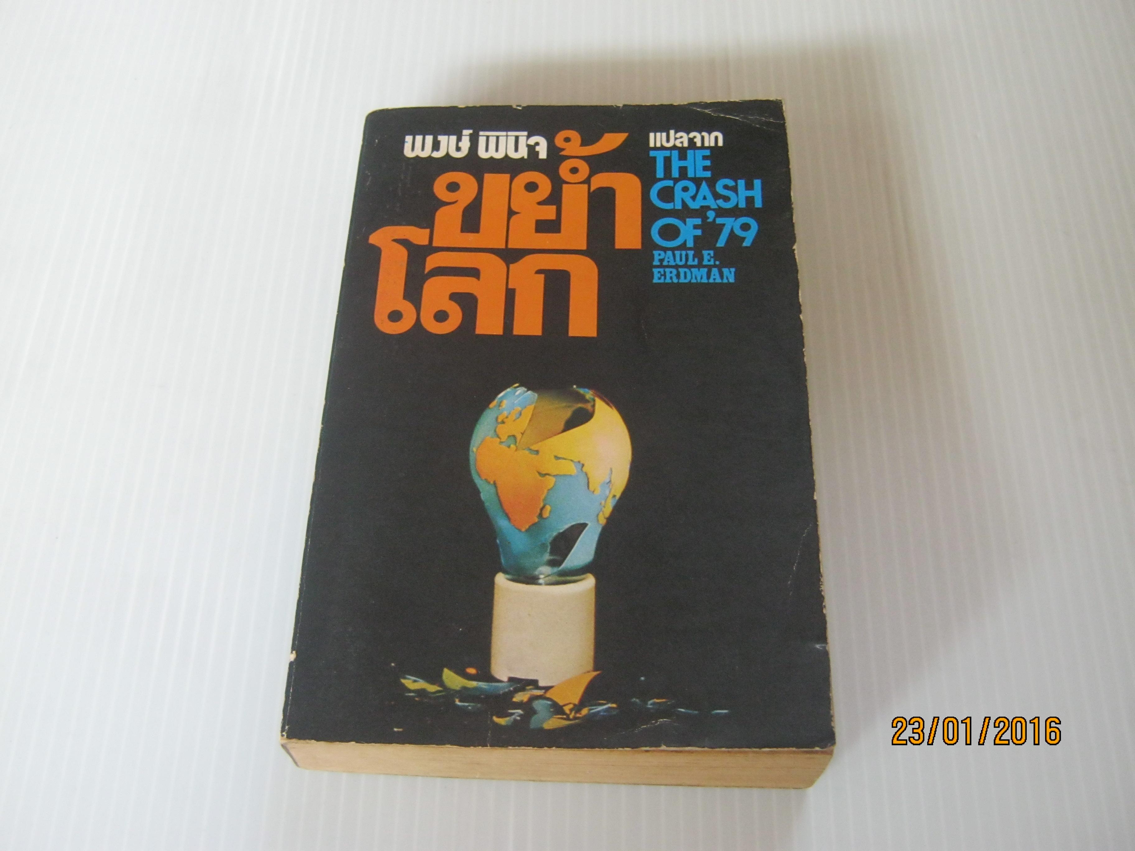 ขย้ำโลก (The Crash of '79) Paul E. Erdman เขียน พงษ์ พินิจ แปล