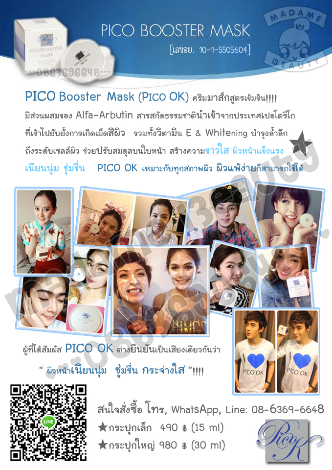 pico ok, pico, pico ok, pico booster mask, ele cream