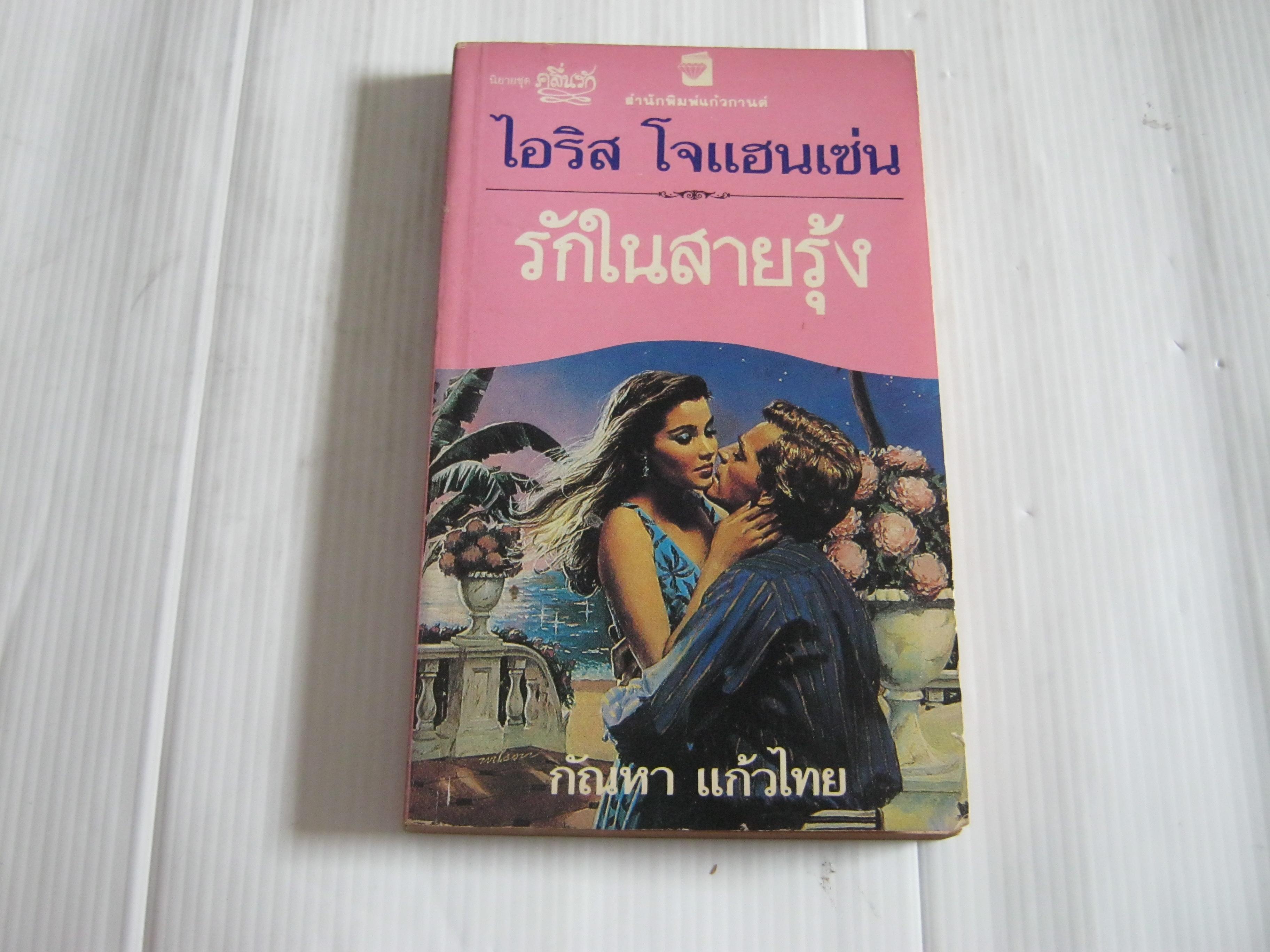 รักในสายรุ้ง ไอริส โจแฮนเซ่น เขียน กัณหา แก้วไทย แปล