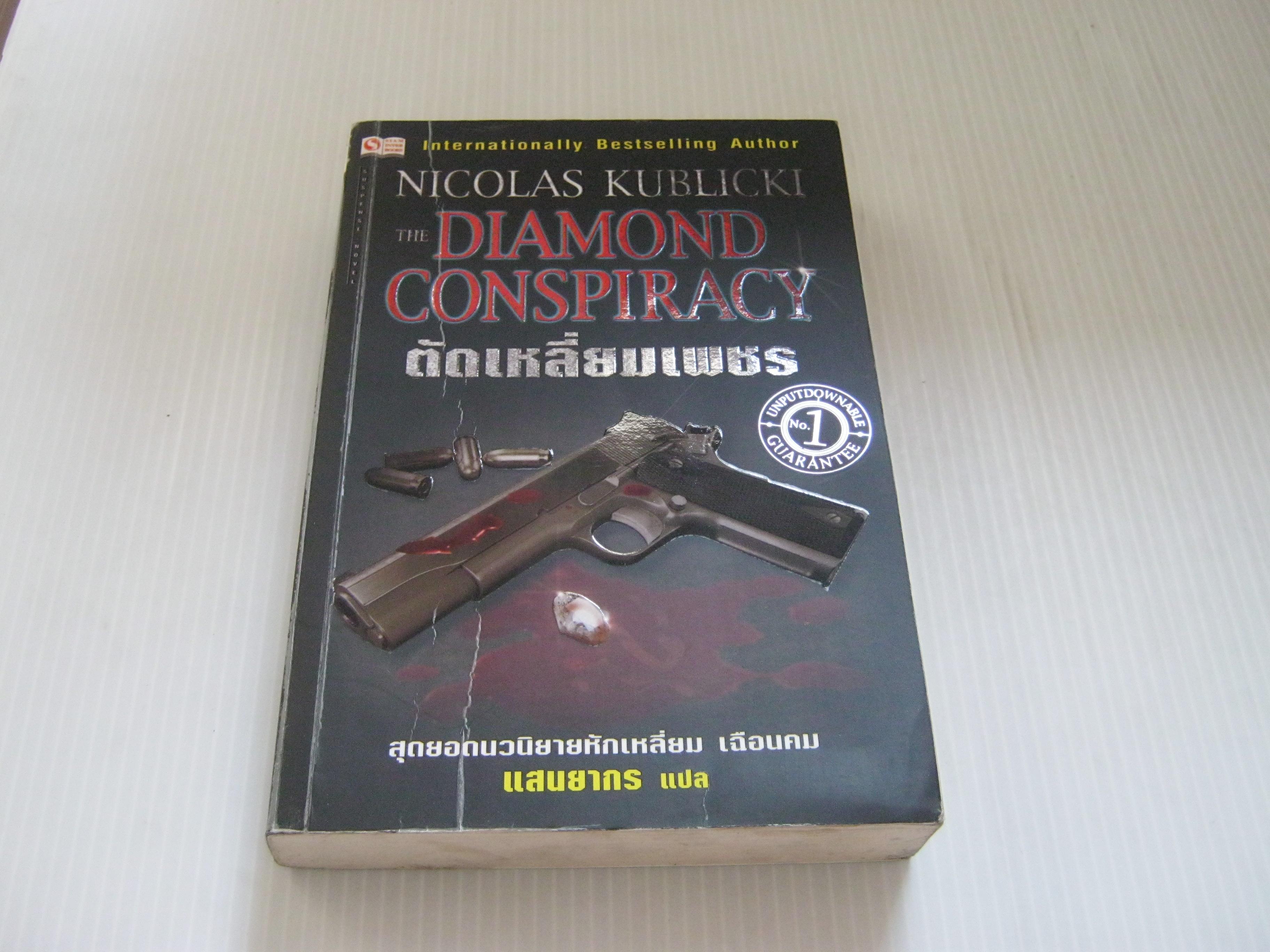ตัดเหลี่ยมเพชร (The Diamond Conspiracy) Nicolas Kublicki เขียน แสนยากร แปล