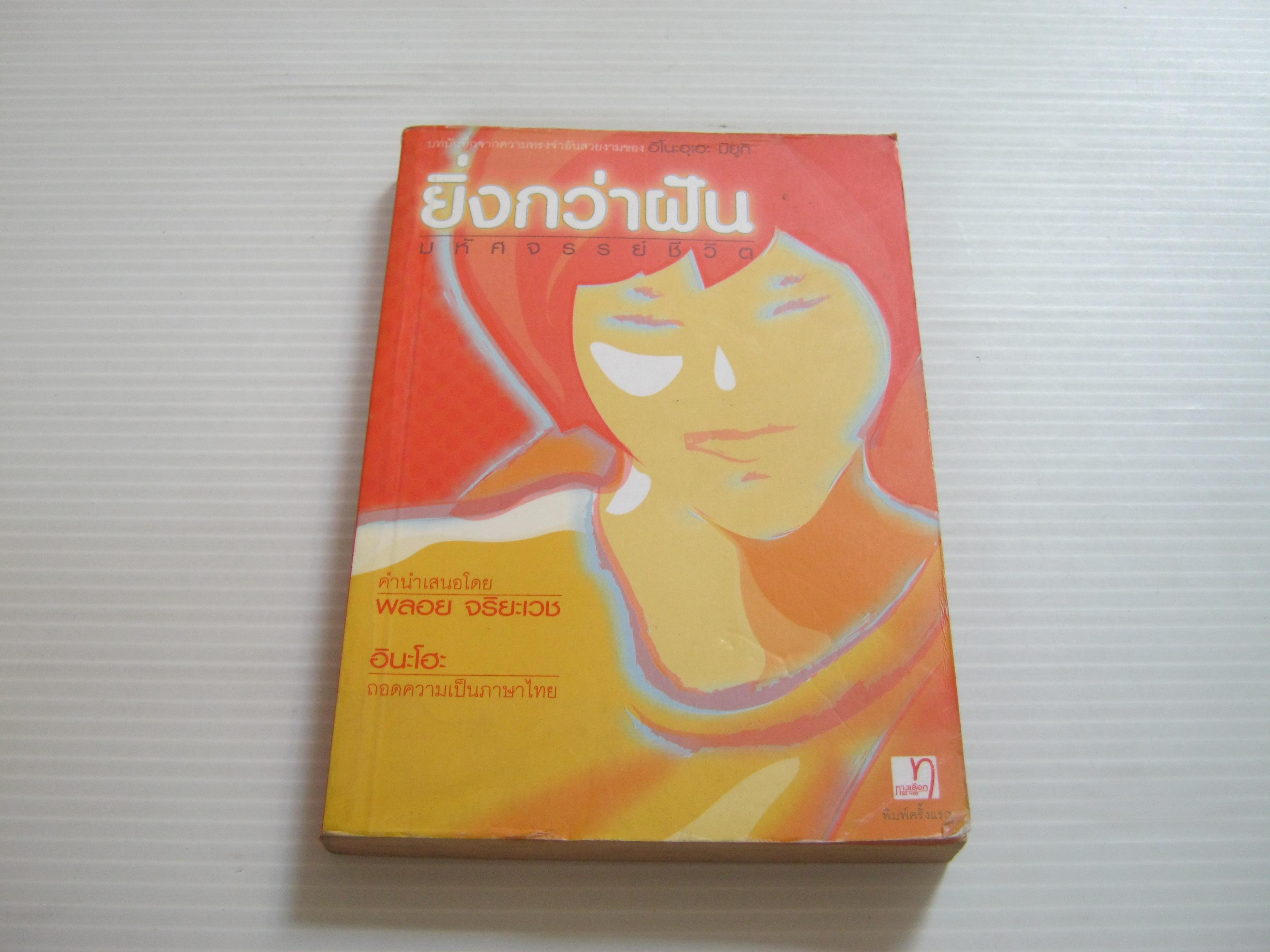 ยิ่งกว่าฝัน มหัศจรรย์ชีวิต อิโนะอุเอะ มิยูกิ เขียน อินะโฮะ แปล