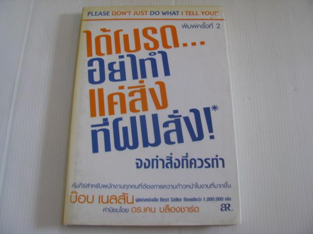 ได้โปรด...อย่าทำแค่สิ่งที่ผมสั่ง ! จงทำสิ่งที่ควรทำ (Please Don't Just Do What I Tell You) พิมพ์ครั้งที่ 2 บ๊อบ เนลสัน เขียน วรหทัย แปล