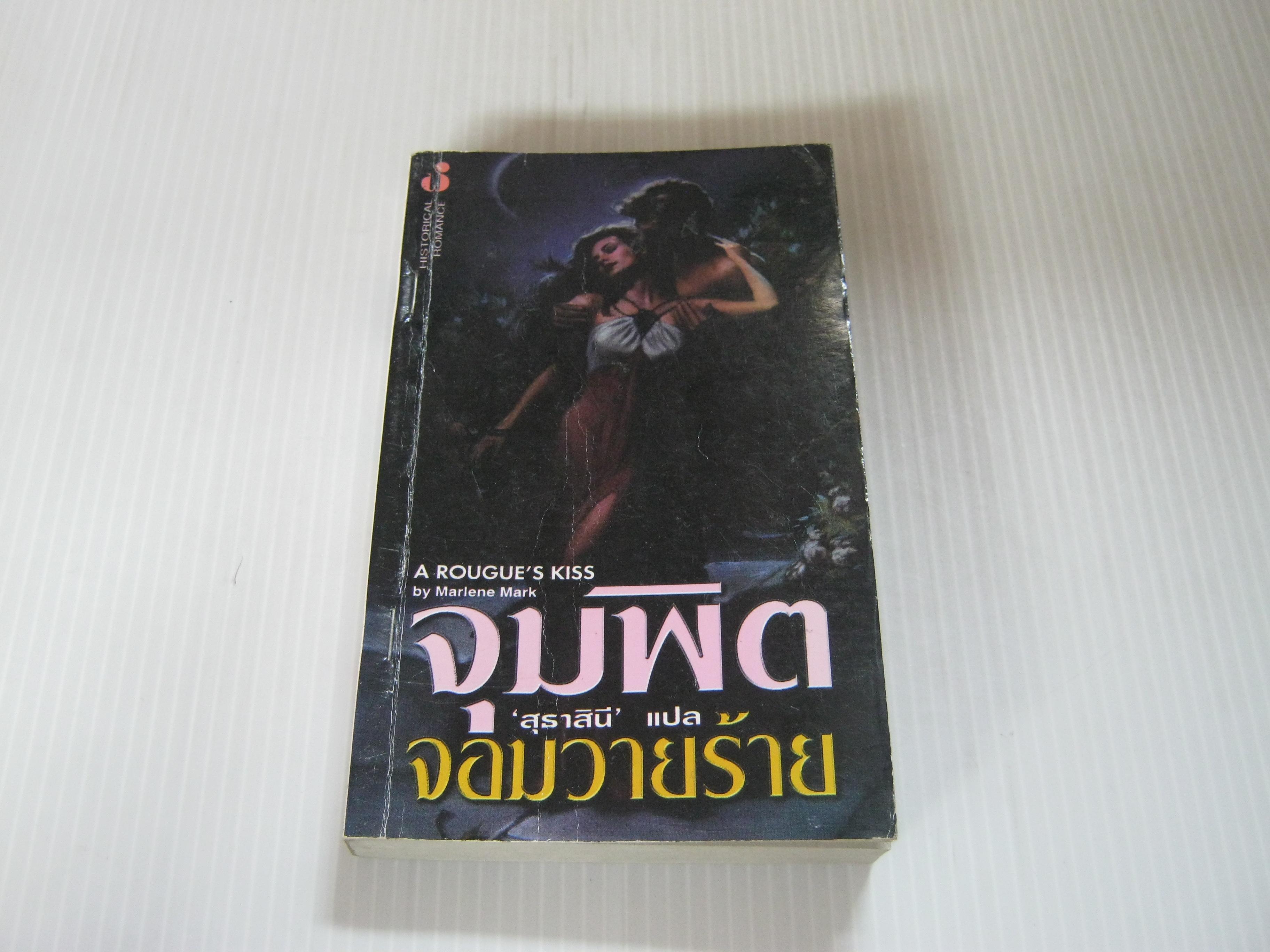 จุมพิตจอมวายร้าย (A Rougue's Kiss) Marlene Mark เขียน สุธาสินี แปล