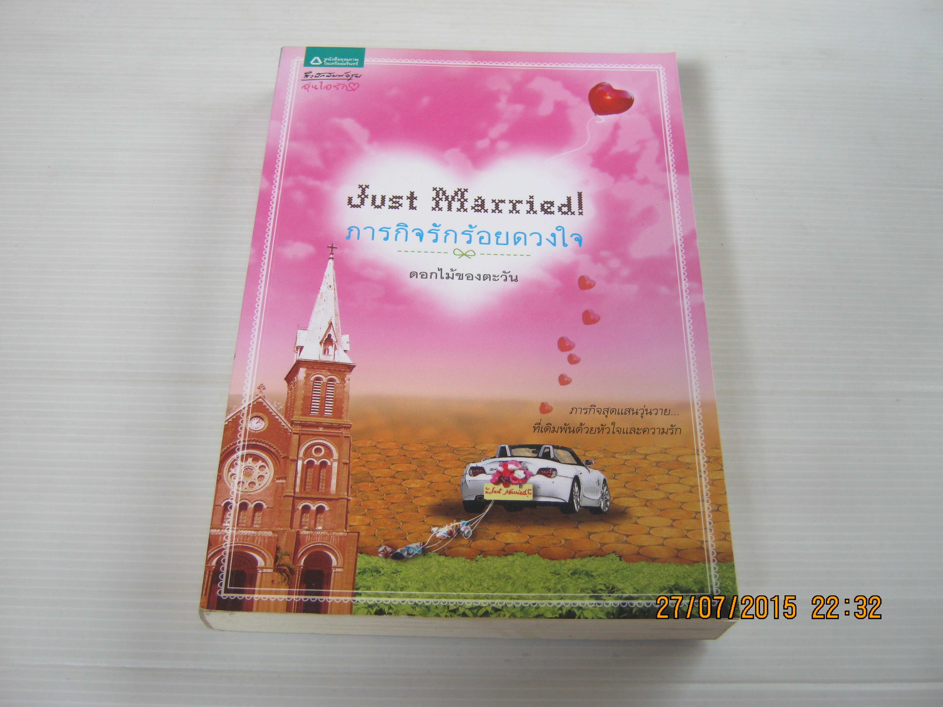 Just Married! ภารกิจร้อยดวงใจ ดอกไม้ของตะวัน เขียน