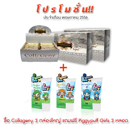 Promotion 05(06)ซื้อ Collageny 3 กล่อง แถมฟรี Piggypuff Girls 3 หลอด