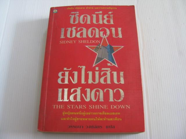 ยังไม่สิ้นแสงดาว (The Stars Shine Down) พิมพ์ครั้งที่ 3 ซิดนีย์ เชลดอน เขียน วรรธนา วงษ์ฉัตร แปล