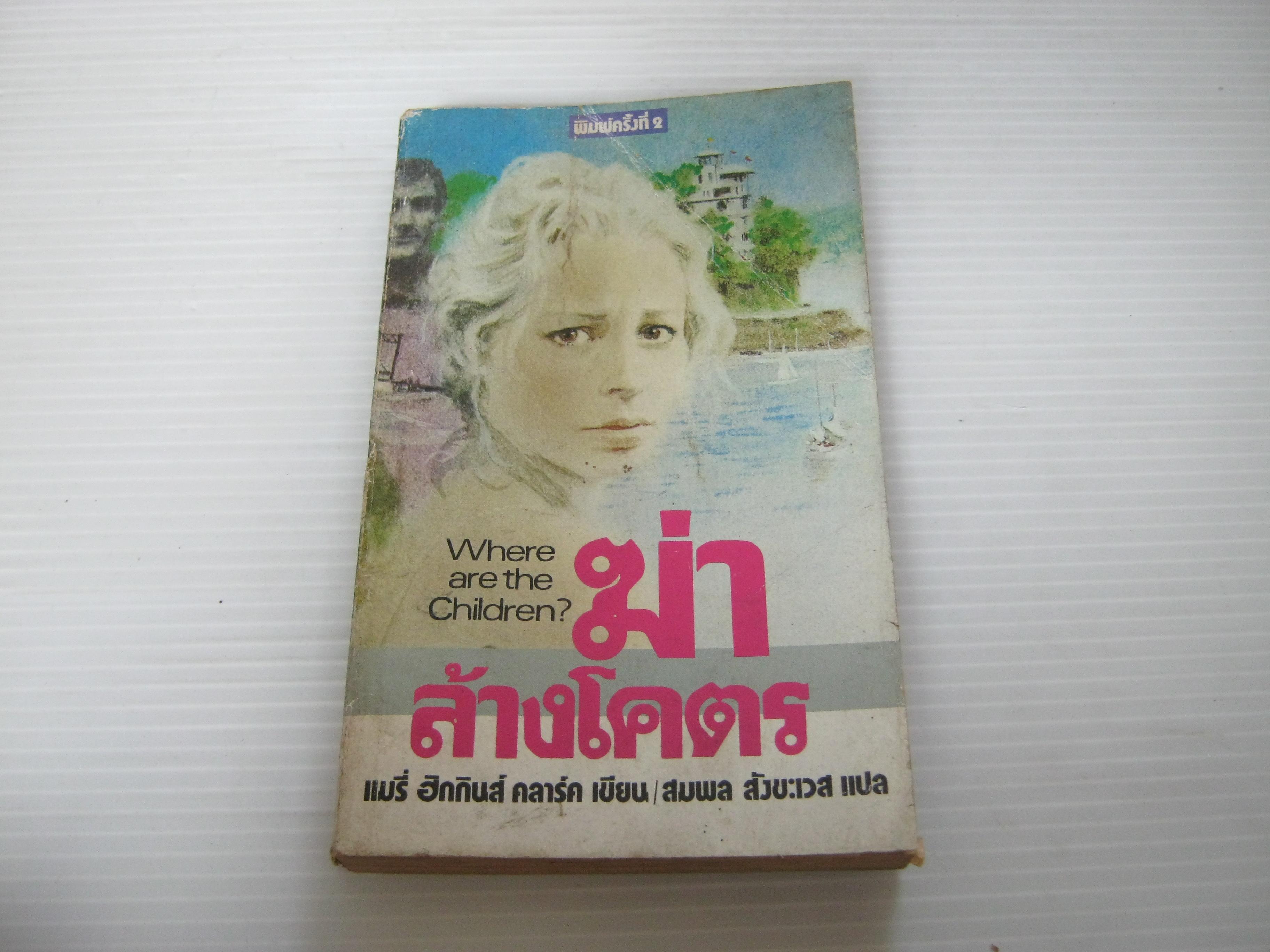 ฆ่าล้างโคตร (Where are the Children?) พิมพ์ครั้งที่ 2 แมรี่ ฮิกกิ้นส์ คลาร์ค เขียน สมพล สังขะเวส แปล