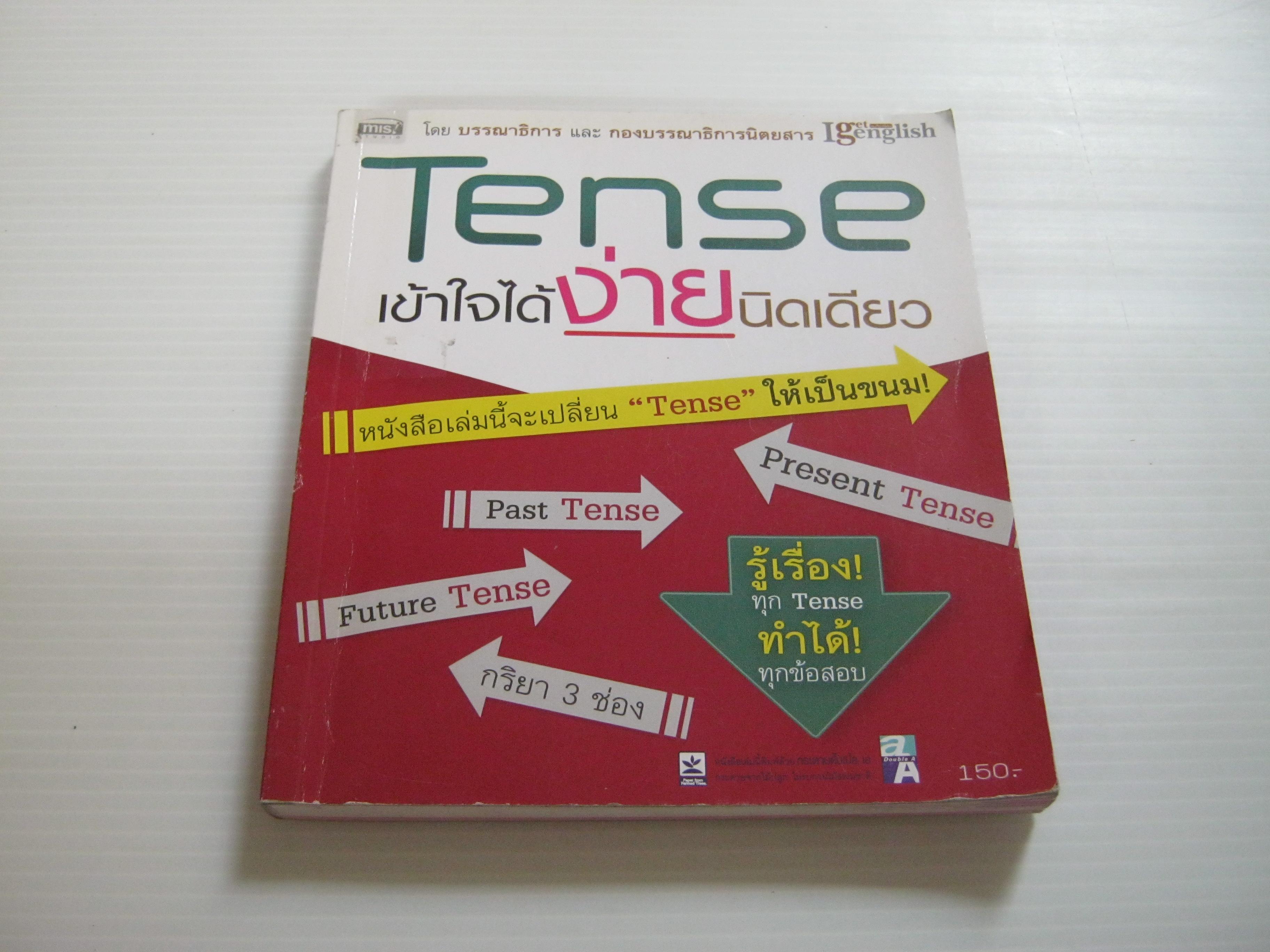 Tense เข้าใจได้ง่ายนิดเดียว โดยบรรณาธิการและกองบรรณาธิการ I get english