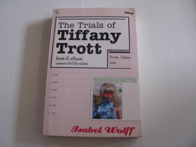 ทิฟฟานี่ ทร็อตต์ เดตอย่างไรให้หายโสด (The Trials of Tiffany Trott) Isabel Wolff เขียน จิราพร โนโตดะ แปล