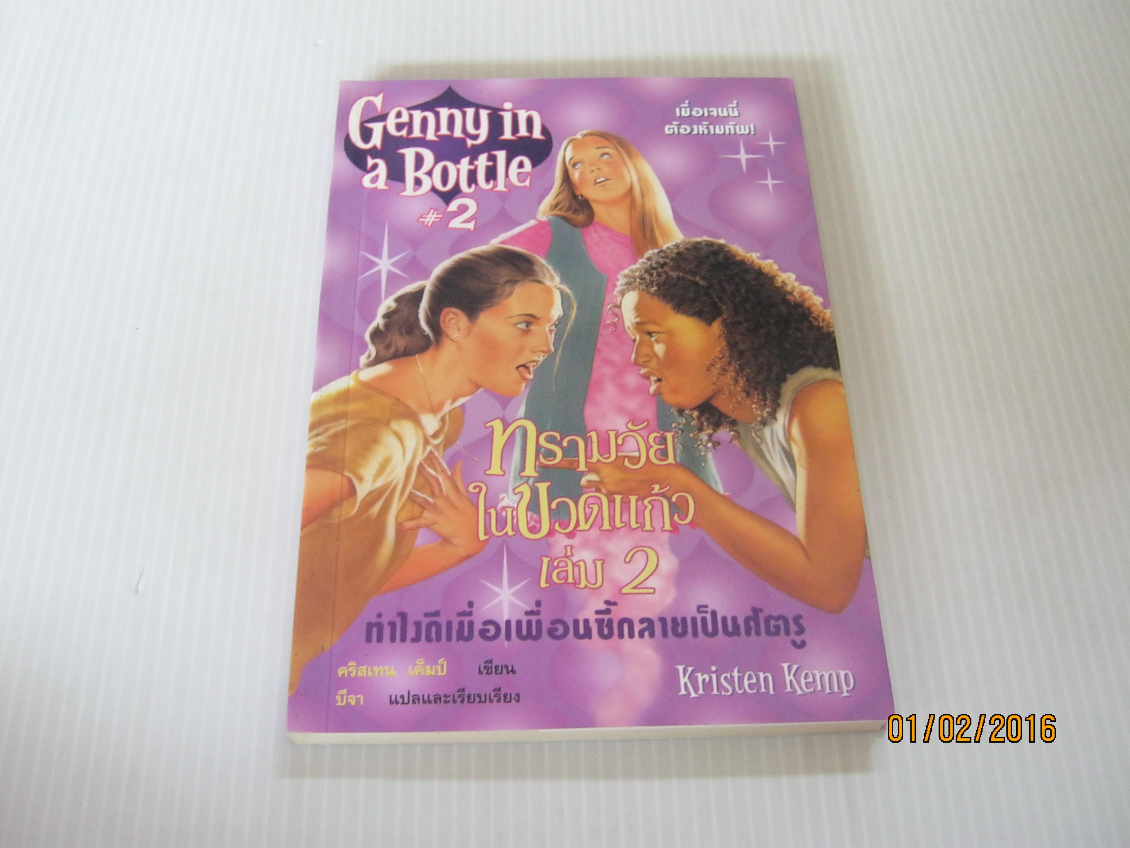 ทรามวัยในขวดแก้ว เล่ม 2 ทำไงดีเมื่อเพื่อนซี้กลายเป็นศัตรู (Genny in a Bottle 2) คริสเทน เค็มป์ เขียน บีจา แปลและเรียบเรียง