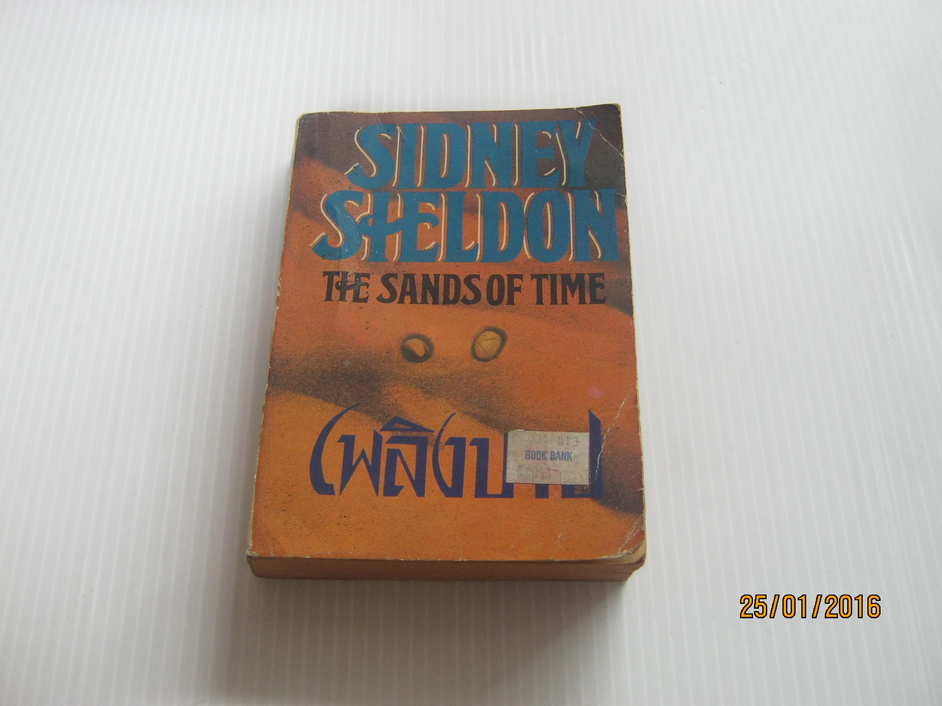 เพลิงบาป (The Sands of Time) Sidney Sheldon เขียน ชลธิชา จินดากุล แปล