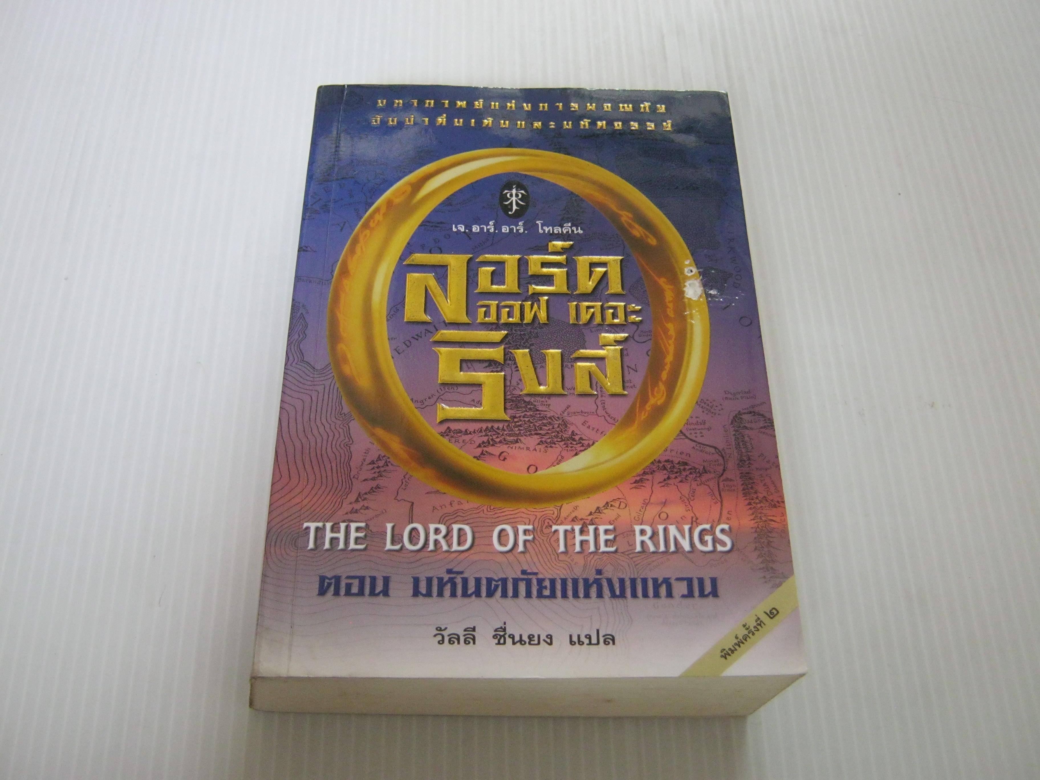 ลอร์ดออฟเดอะริงส์ ตอนที่ 1 มหันตภัยแห่งแหวน (The Lord of The Rings The Followship of the Ring) พิมพ์ครั้งที่ 2 เจ.อาร์.อาร์. โทลคีน เขียน วัลลี ชื่นยง แปล