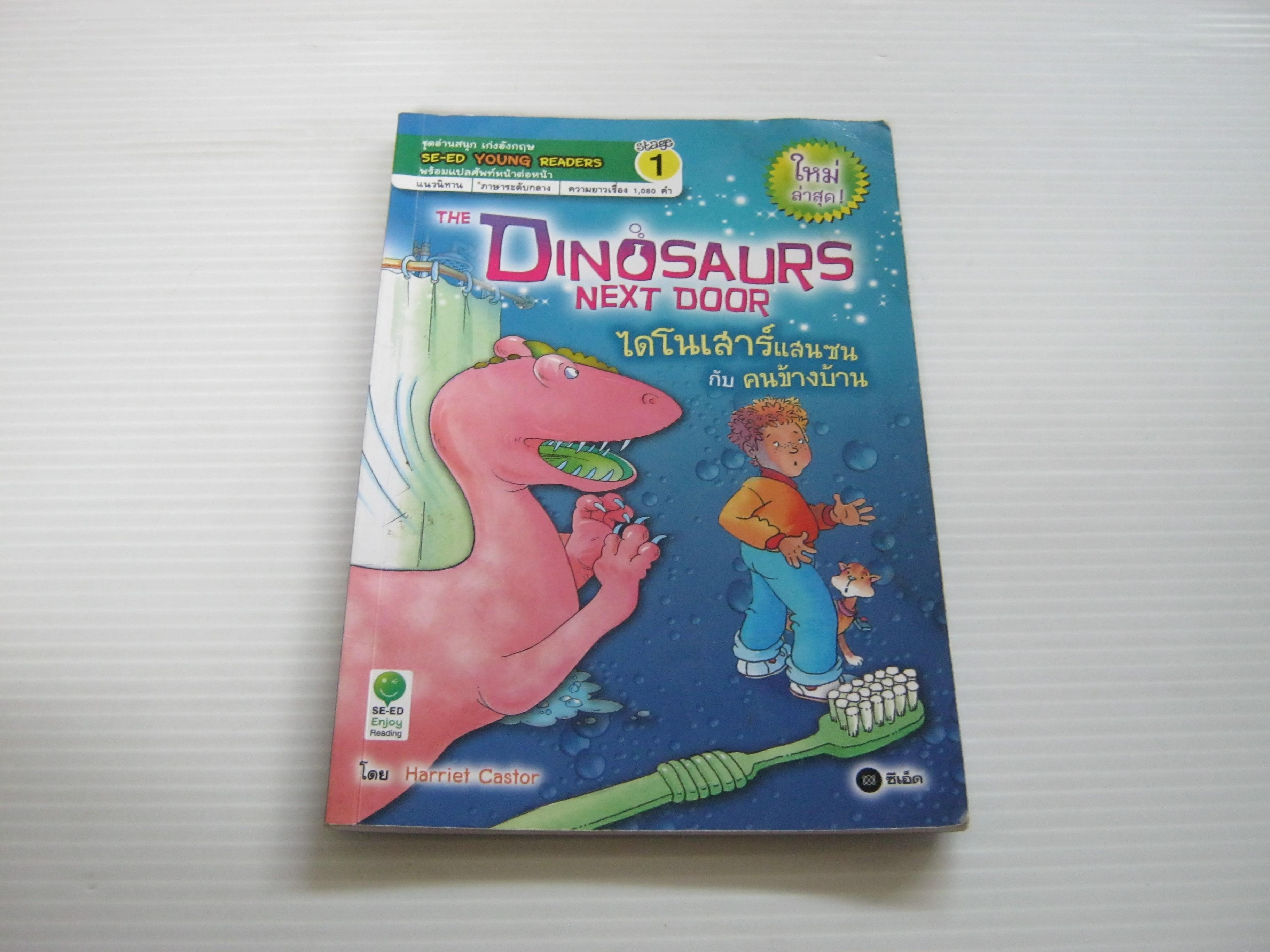 ไดโนเสาร์แสนซนกับคนข้างบ้าน (The Dinosaurs Next Door) Harriet Castor เขียน