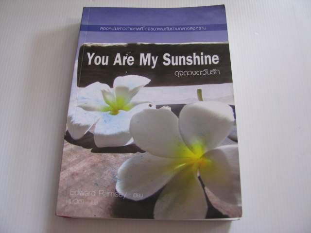 ดุจดวงตะวันรัก (You Are My Sunshine) Edward Ramsey เขียน เมวิตา แปล