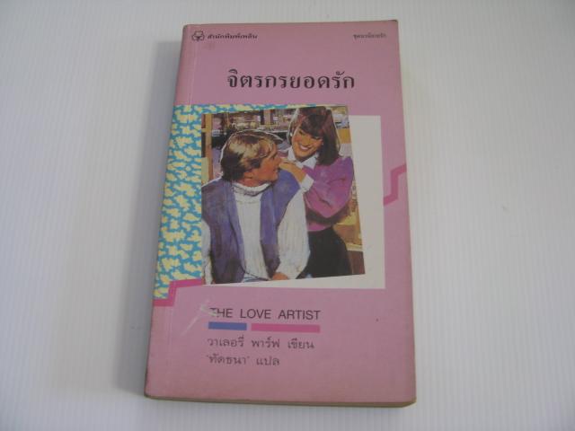 จิตรกรยอดรัก (The Love Artist) วาเลอรี่ พาร์ฟ เขียน ทัดธนา แปล