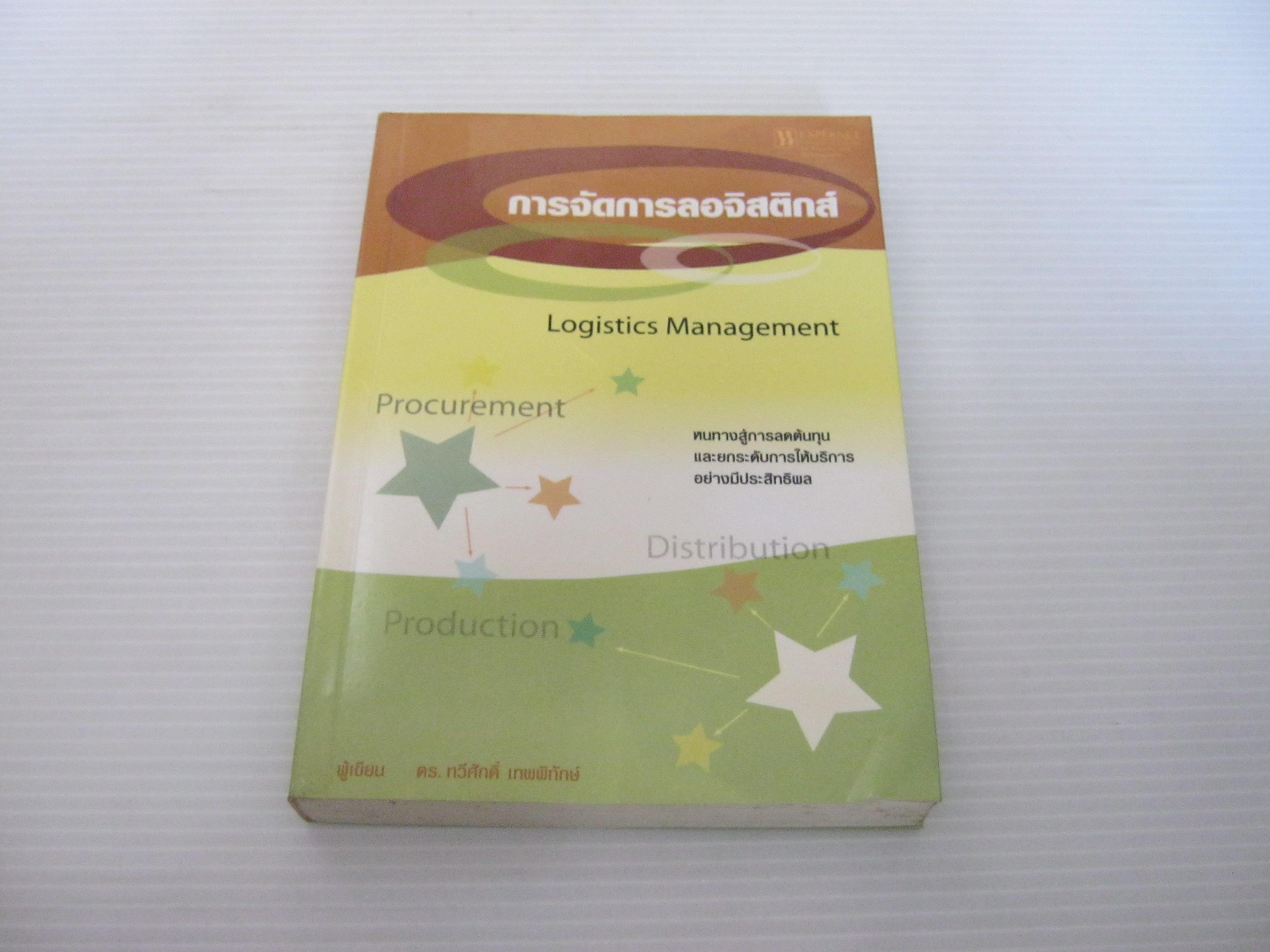 การจัดการลอจิสติกส์ (Ligistics Management) ดร.ทวีศักดิ์ เทพพิทักษ์ เขียน