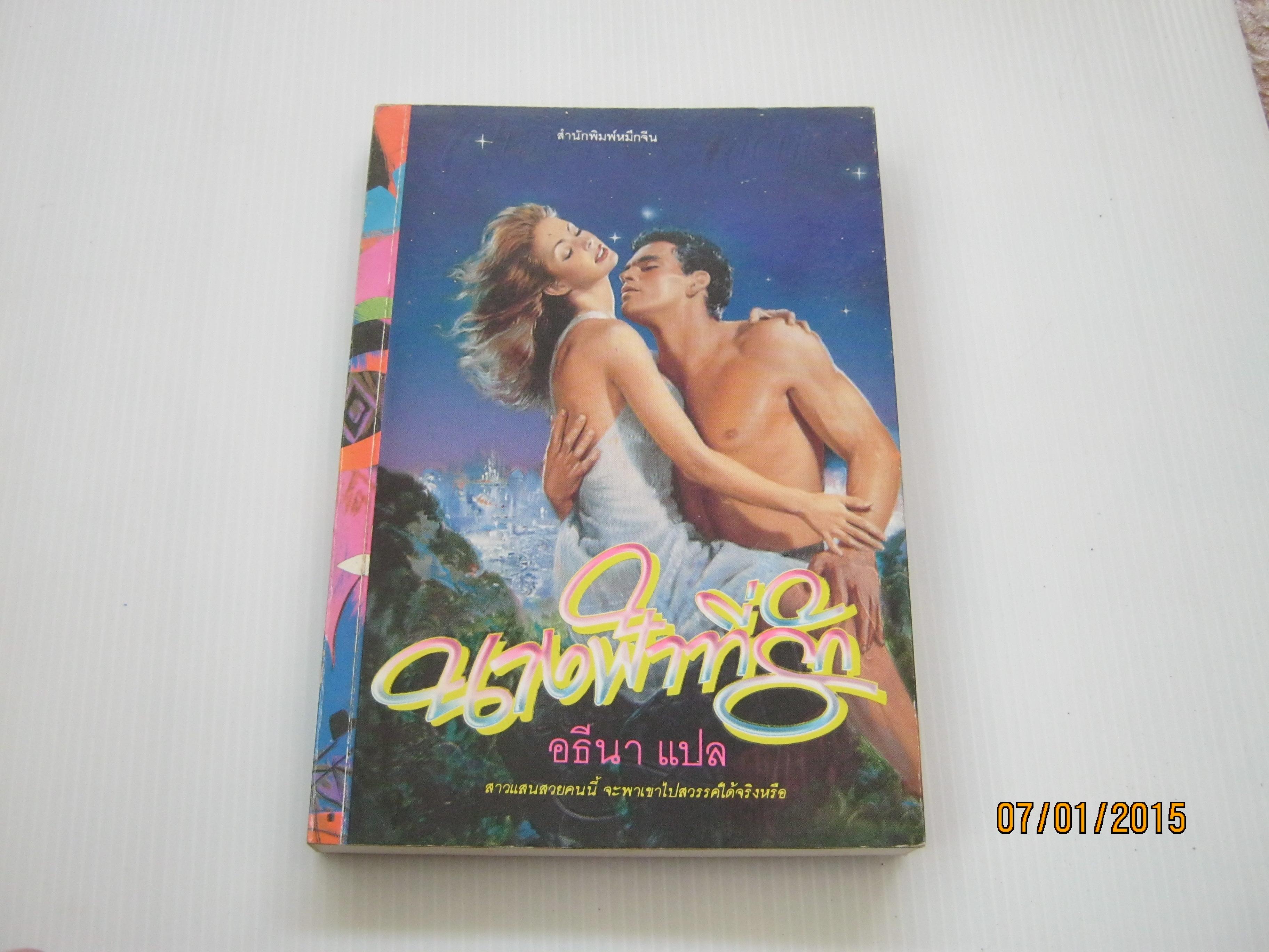 นางฟ้าที่รัก (His Accidental Angel) Sandra Paul เขียน อธีนา แปล