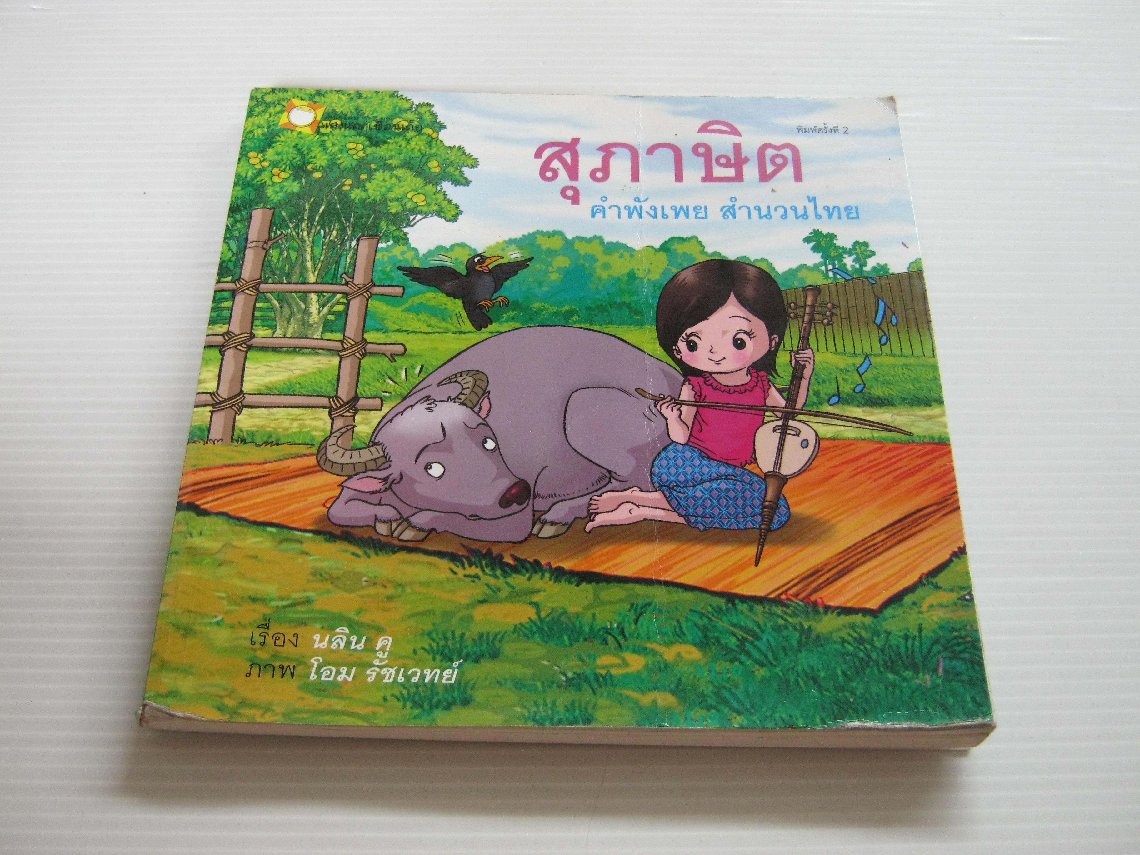 สุภาษิต คำพังเพย สำนวนไทย พิมพ์ครั้งที่ 2 นลิน คู เรือง โอม รัชเวทย์ ภาพ