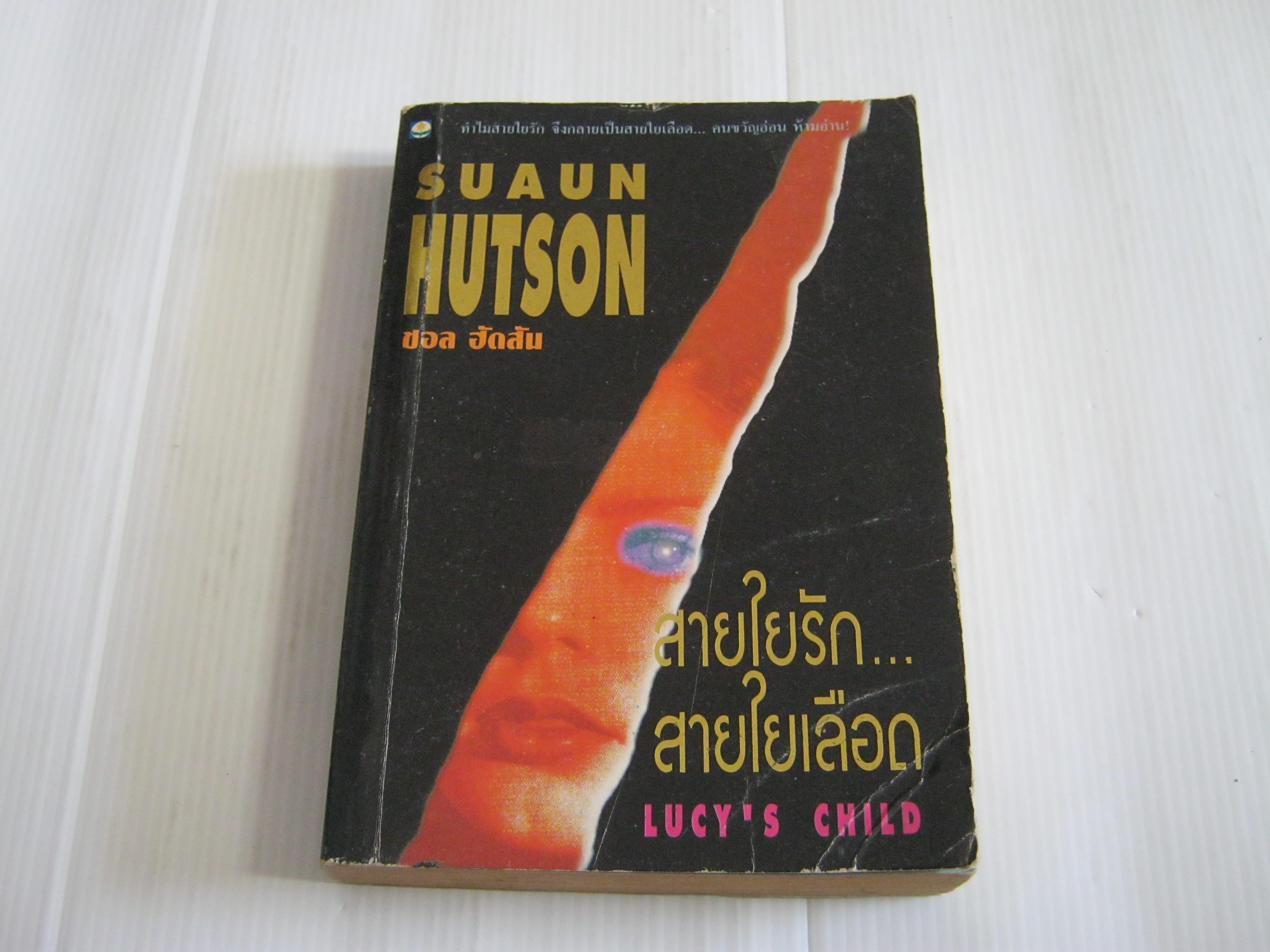 สายใยรัก... สายใยเลือด (Lucy's Child) Suaun Hutson เขียน วรรธนา วงษ์ฉัตร แปล