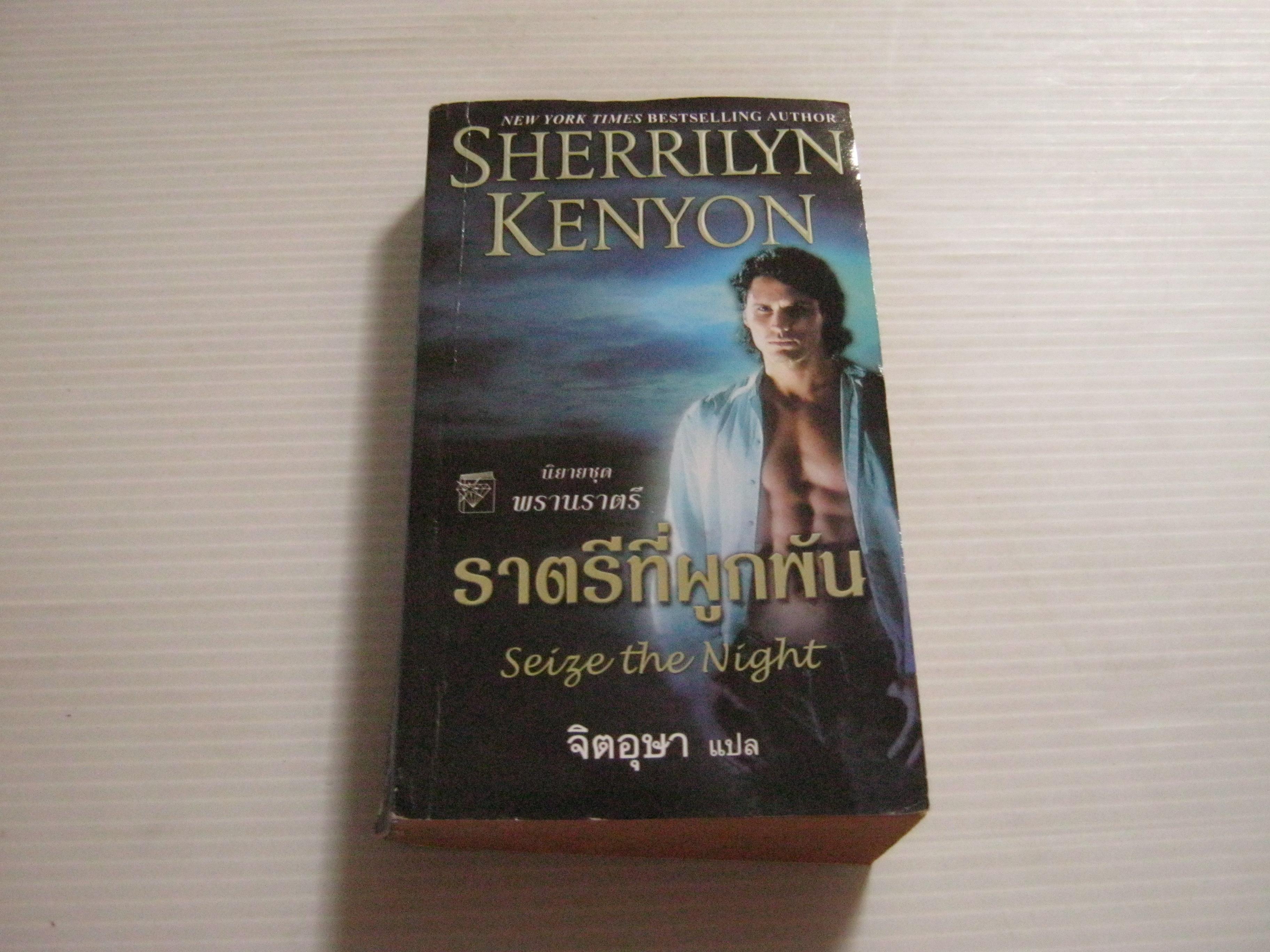 นิยายชุดพรานราตรี ตอน ราตรีที่ผูกพัน (Seize the Night) Sherrilyn Kenyon เขียน จิตอุษา แปล