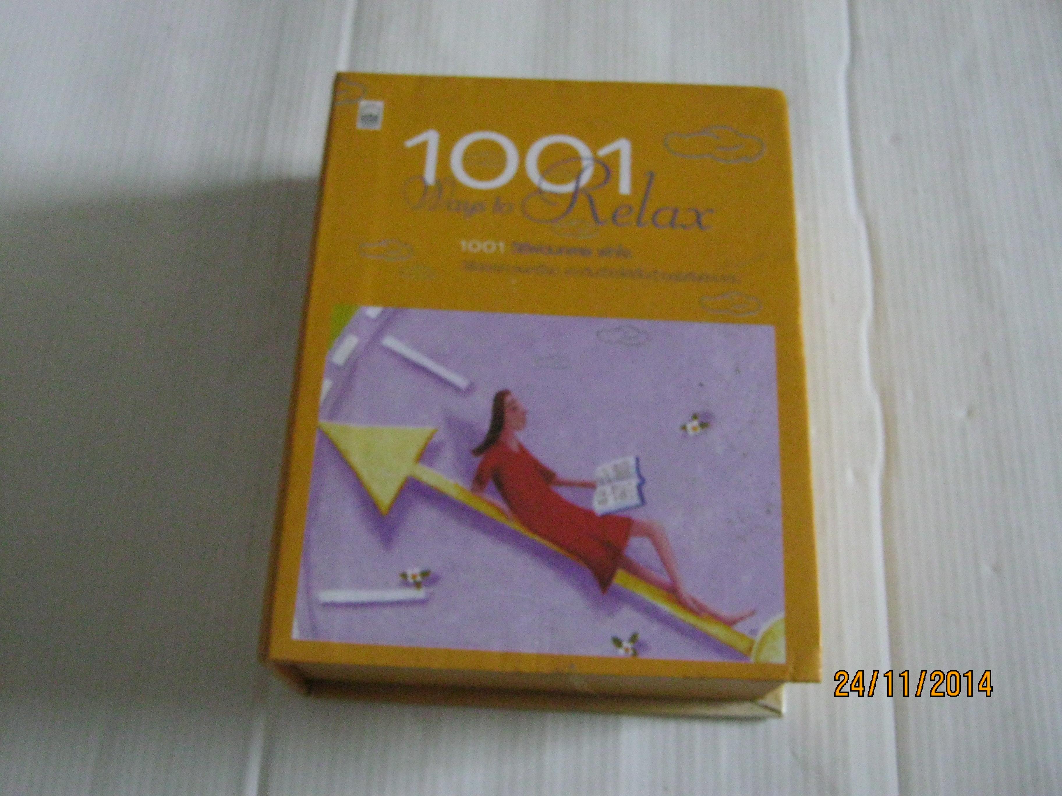 1001 วิธีผ่อนคลาย พักใจ (1101 Ways to Relax) Mike George เขียน จิตติ วารีวรรณ แปล