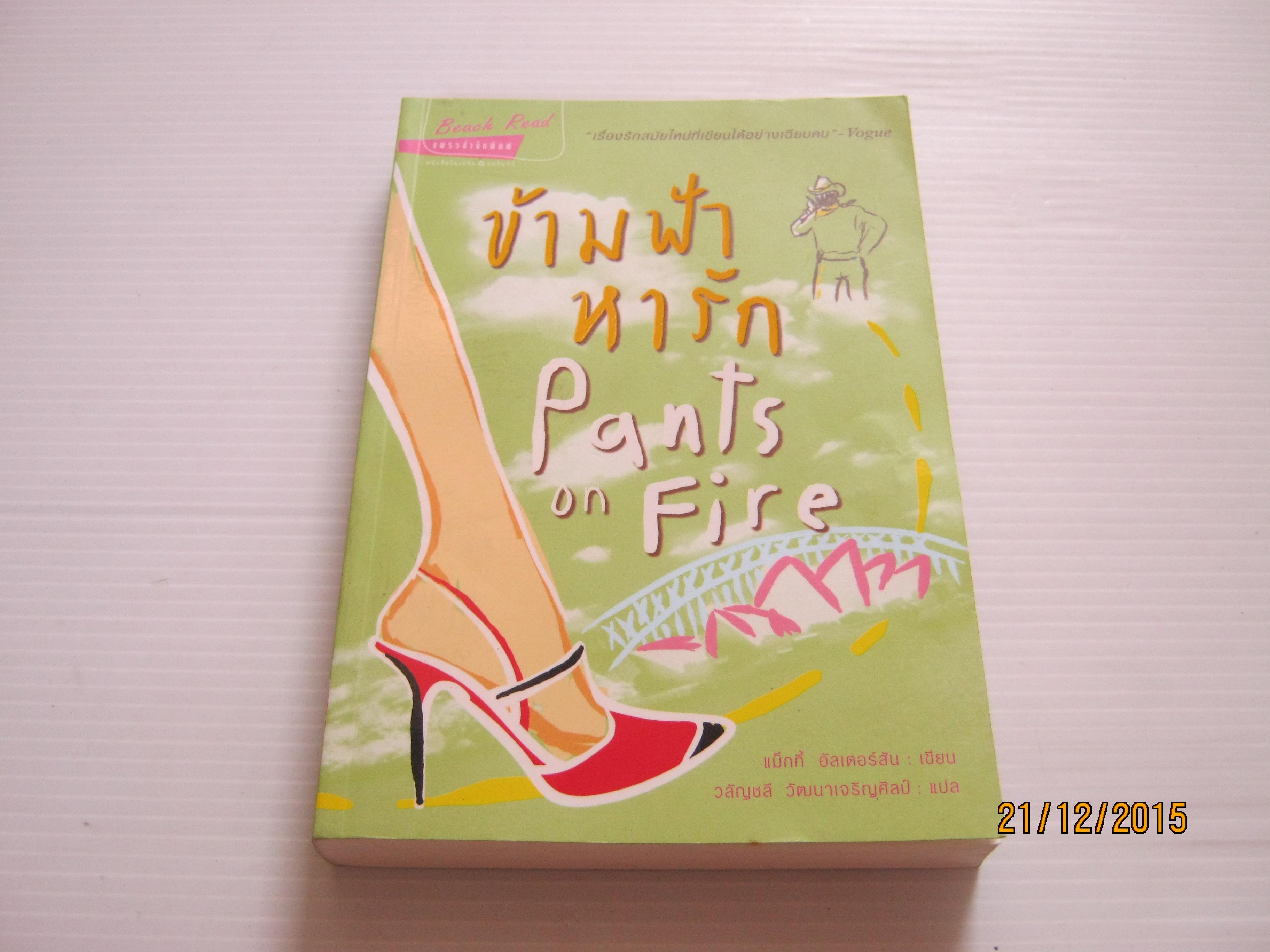 ข้ามฟ้าหารัก (Pants on Fire) แม็กกี้ อัลเดอร์สัน เขียน วลัญชลี วัฒนาเจริญศิลป์ แปล