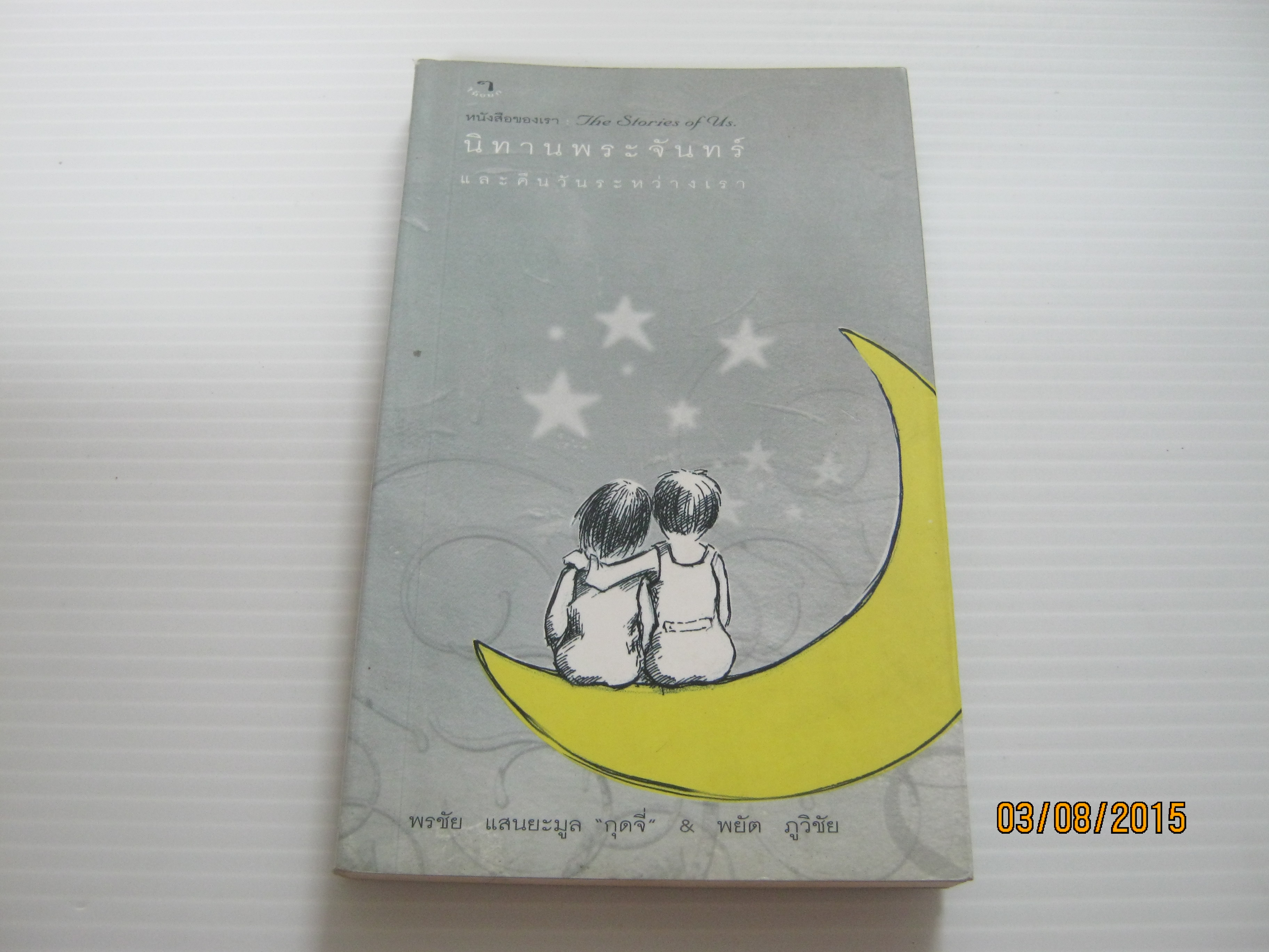 """นิทานพระจ้นทร์ และคืนวันระหว่างเรา พรชัย แสนยะมูล """"กุดจี่"""" & พยัต ภูวิชัย เขียน"""