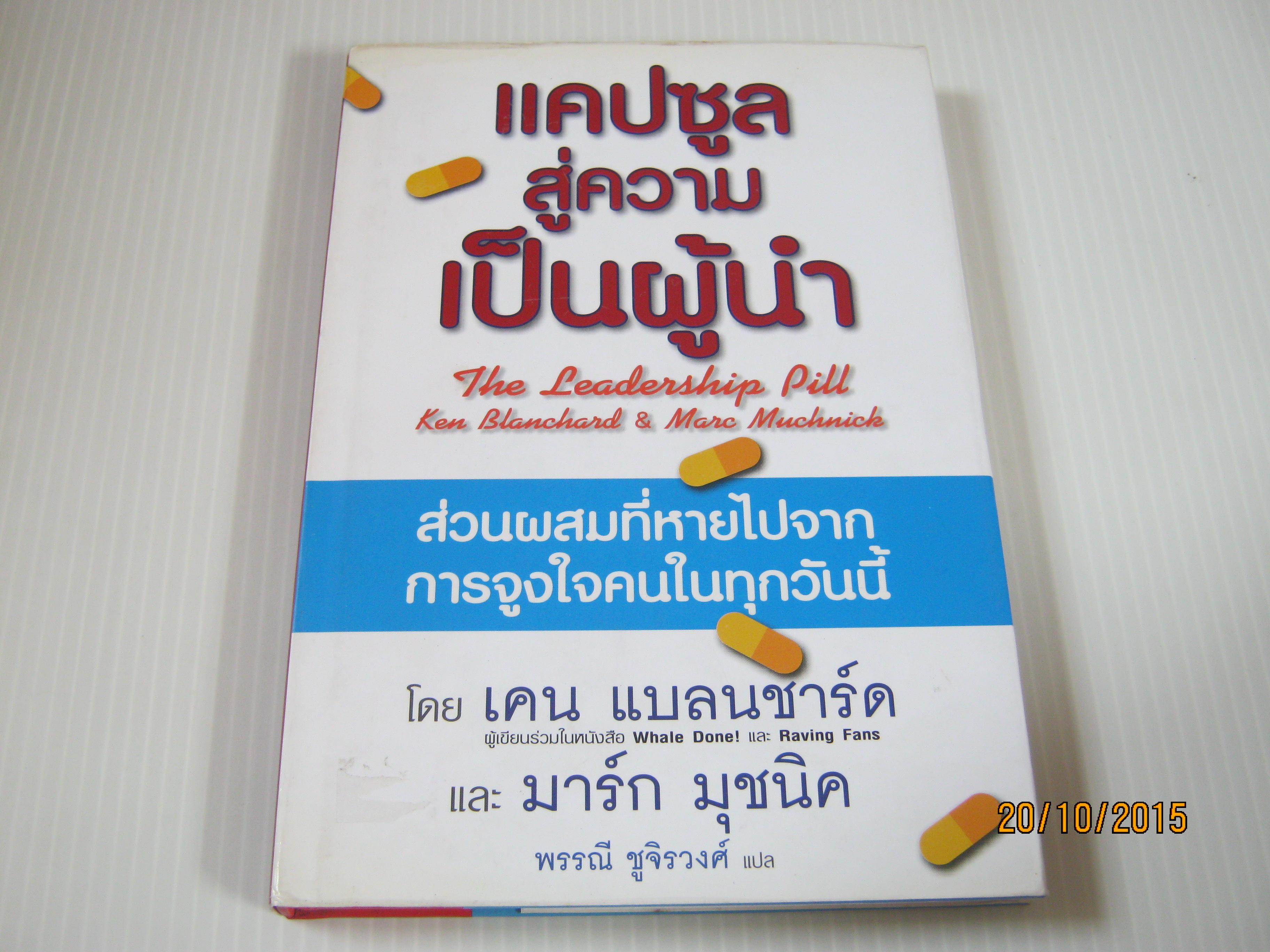 แคปซูลสู่ความเป็นผู้นำ (The Leadership Pill) เคน แบลนชาร์ดและมาร์ก มุชนิค เขียน พรรณี ชูจิรวงศ์ แปล