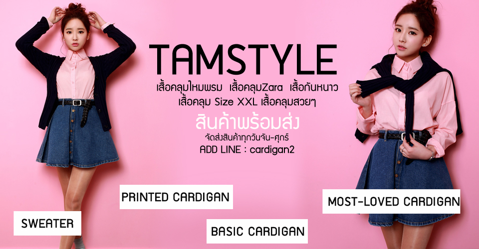 tamstyle.net เสื้อผ้าเกาหลีพร้อมส่งราคาถูก ขายเสื้อผ้าแฟชั่น , ขายเสื้อผ้าแฟชั่นพร้องส่ง ,เสื้อผ้าแฟชั่นราคาถูก
